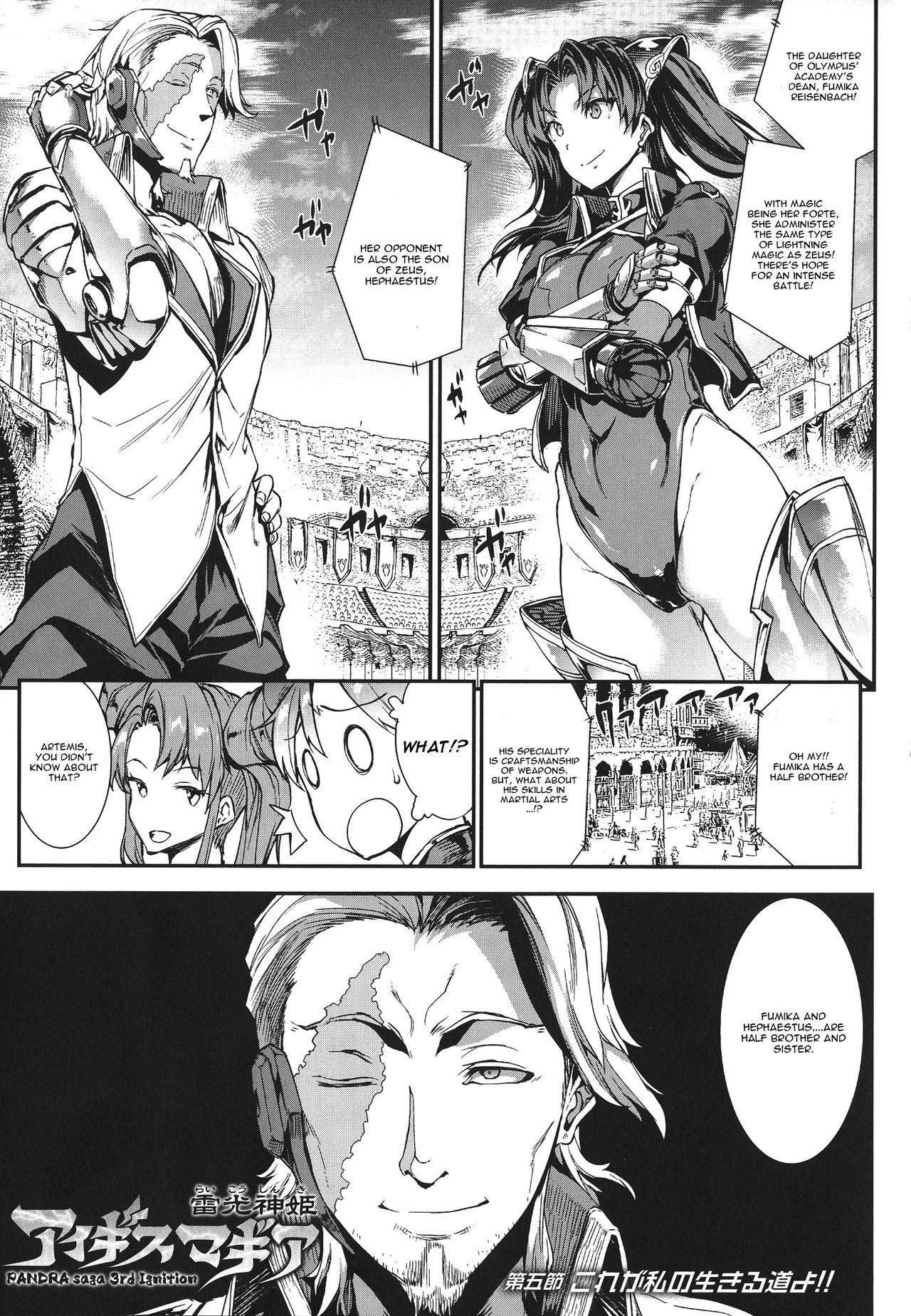 [Erect Sawaru] Raikou Shinki Igis Magia -PANDRA saga 3rd ignition- Ch. 1-6 [English] [CGrascal] 107