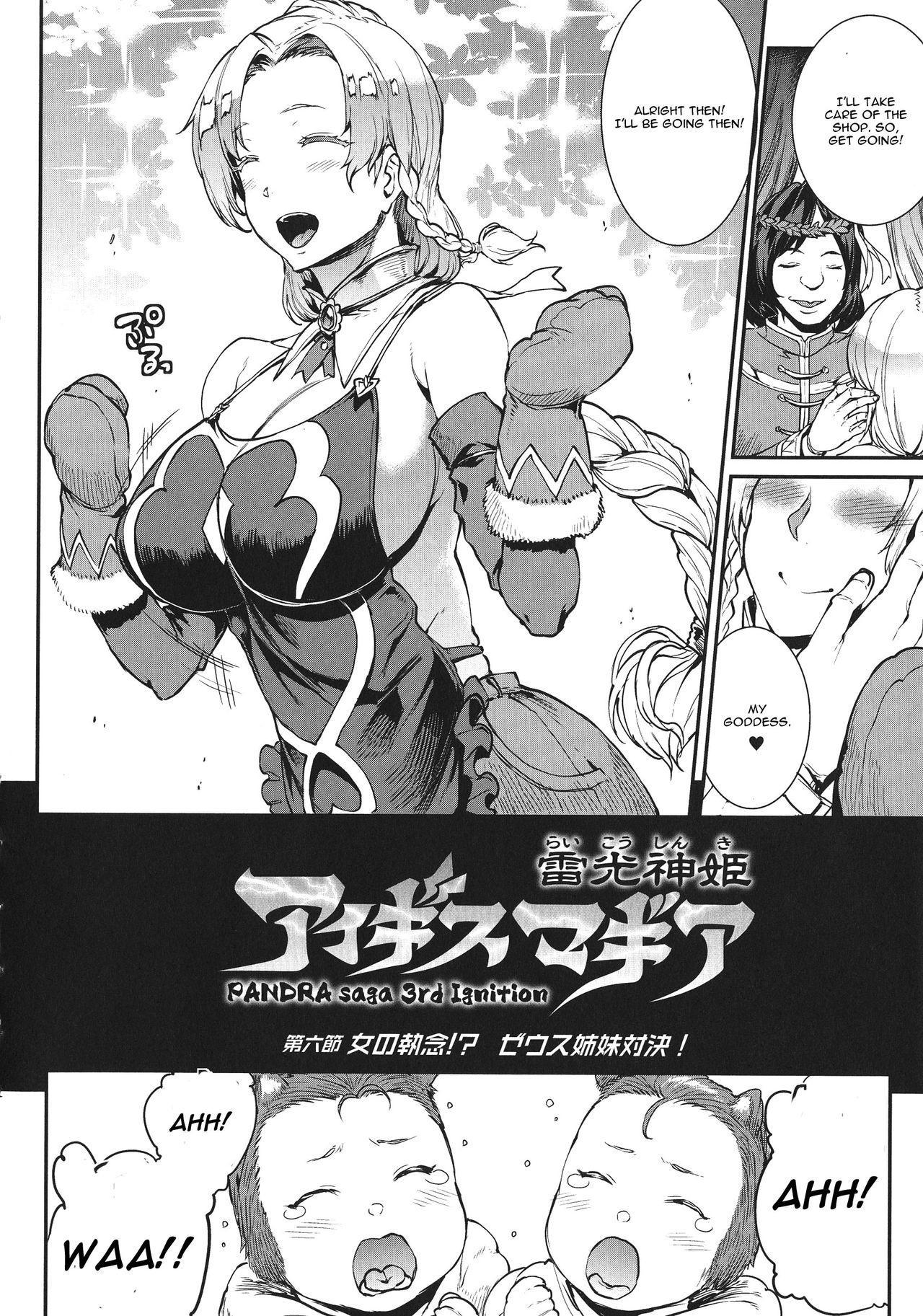 [Erect Sawaru] Raikou Shinki Igis Magia -PANDRA saga 3rd ignition- Ch. 1-6 [English] [CGrascal] 128