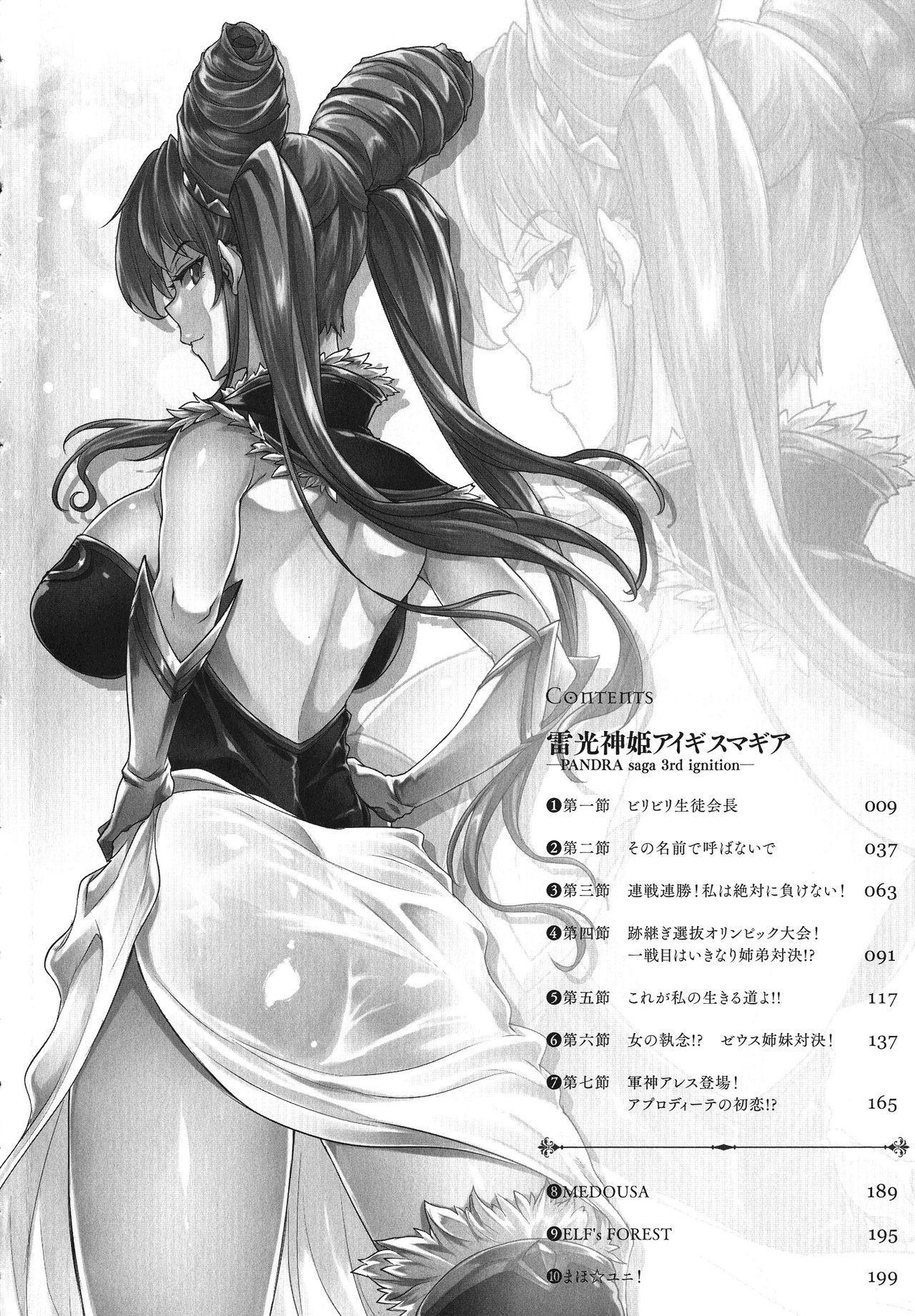 [Erect Sawaru] Raikou Shinki Igis Magia -PANDRA saga 3rd ignition- Ch. 1-6 [English] [CGrascal] 4
