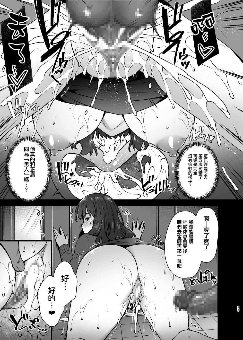 (C93) [Himeya (Abe Inori)] Rental Tanetsuke Oji-san 2 ~Hitozuma to Tanetsuke Oji-san no Ikkagetsu Yarimakuri Seikatsu~ [Chinese] [無邪気漢化組] 21