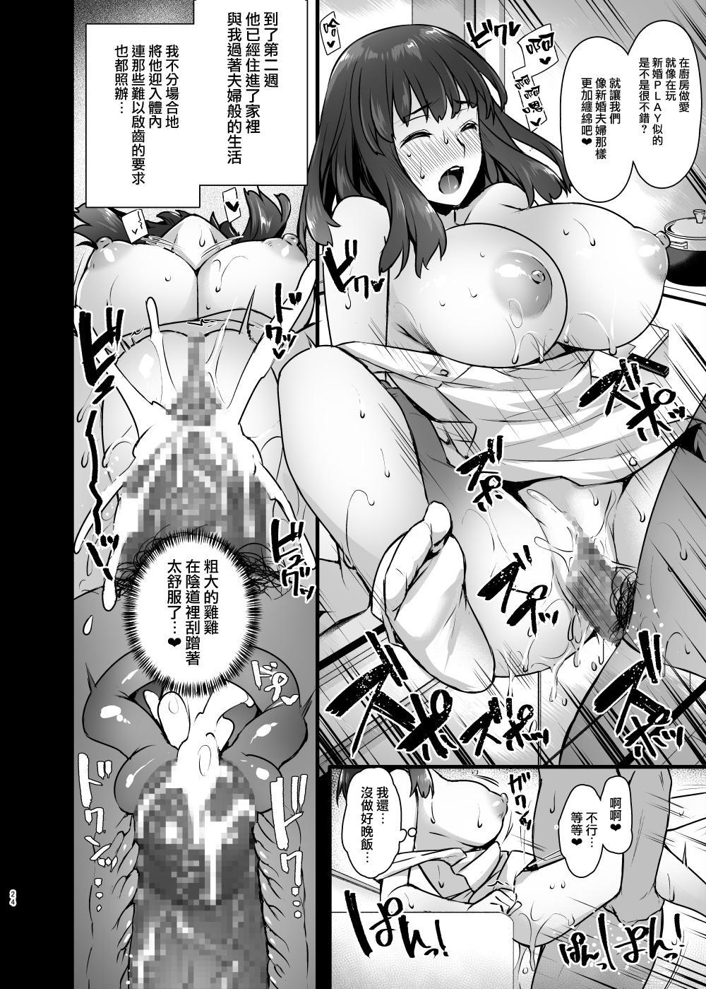 (C93) [Himeya (Abe Inori)] Rental Tanetsuke Oji-san 2 ~Hitozuma to Tanetsuke Oji-san no Ikkagetsu Yarimakuri Seikatsu~ [Chinese] [無邪気漢化組] 22