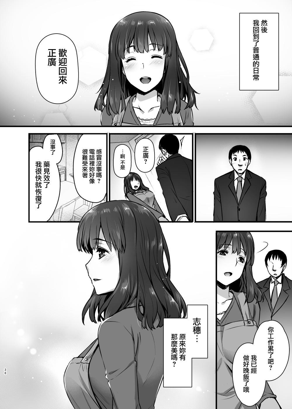 (C93) [Himeya (Abe Inori)] Rental Tanetsuke Oji-san 2 ~Hitozuma to Tanetsuke Oji-san no Ikkagetsu Yarimakuri Seikatsu~ [Chinese] [無邪気漢化組] 36