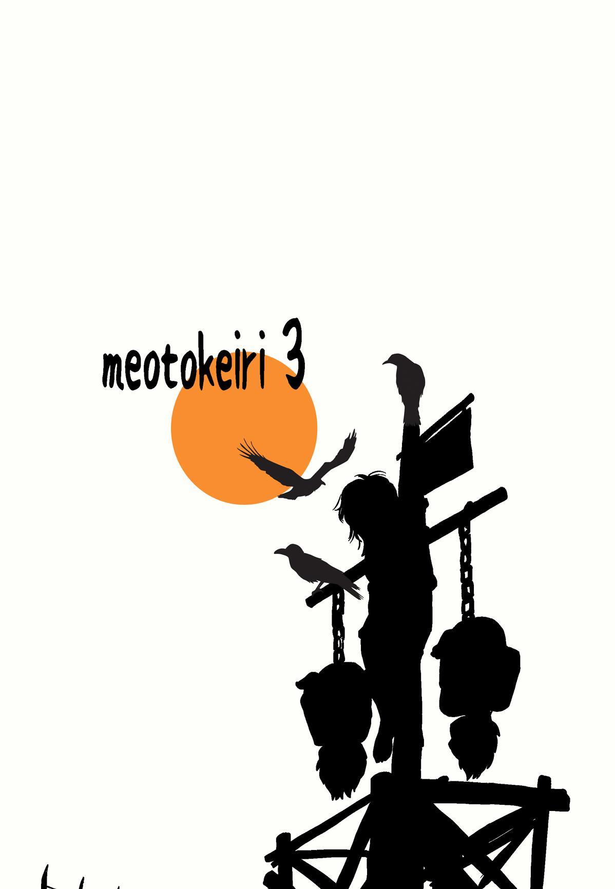 Meoto Keiri 3 23