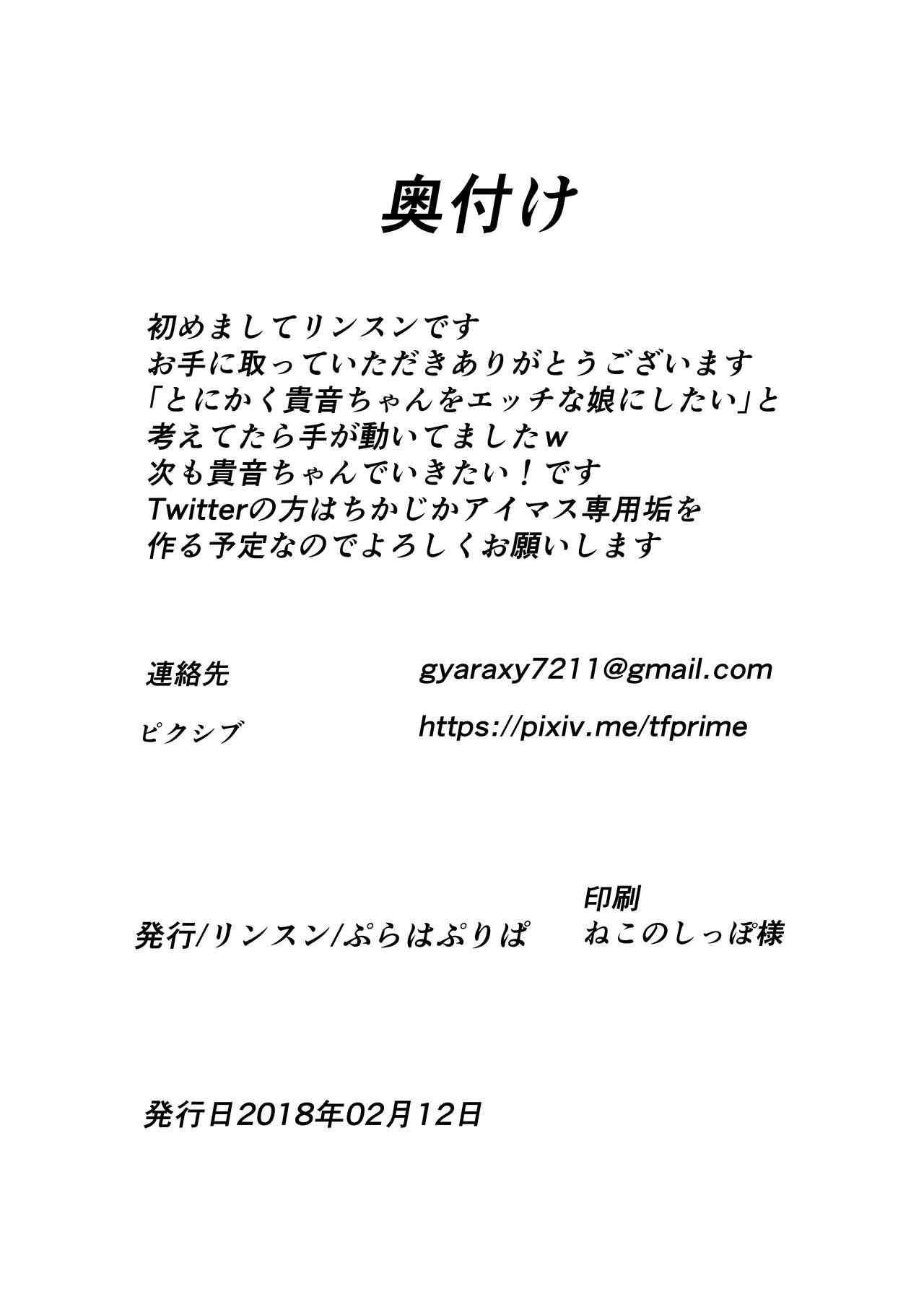Shijou Takane Geinou Ochi 1 20