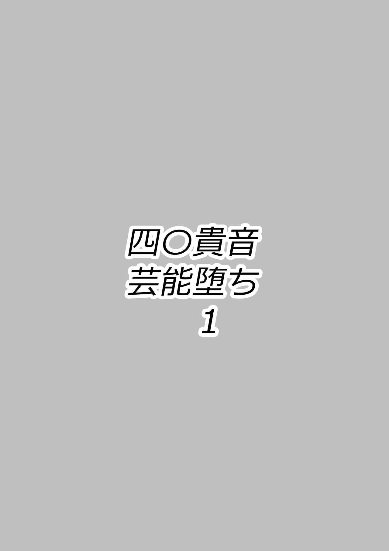 Shijou Takane Geinou Ochi 1 21