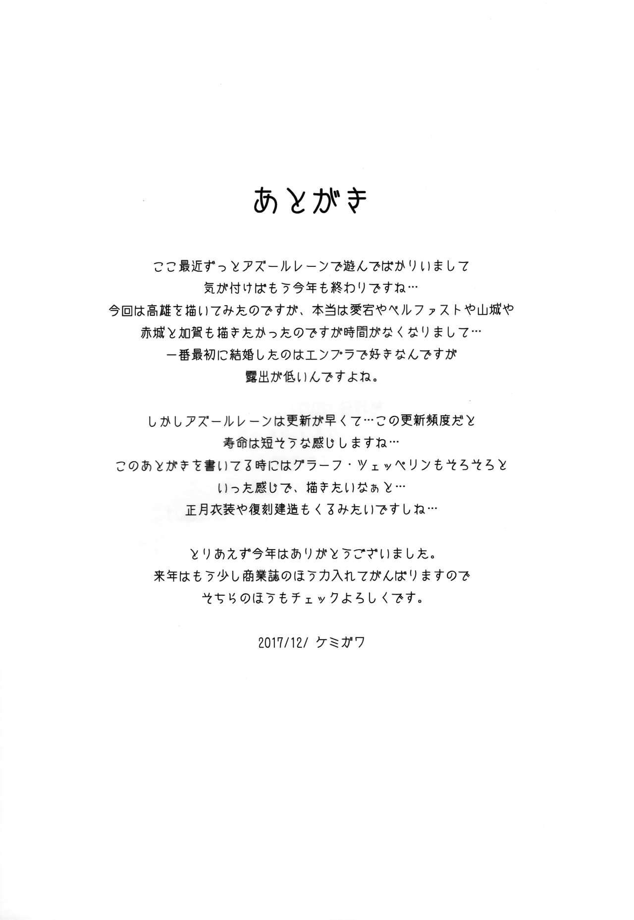 Ryousha de kunren 11