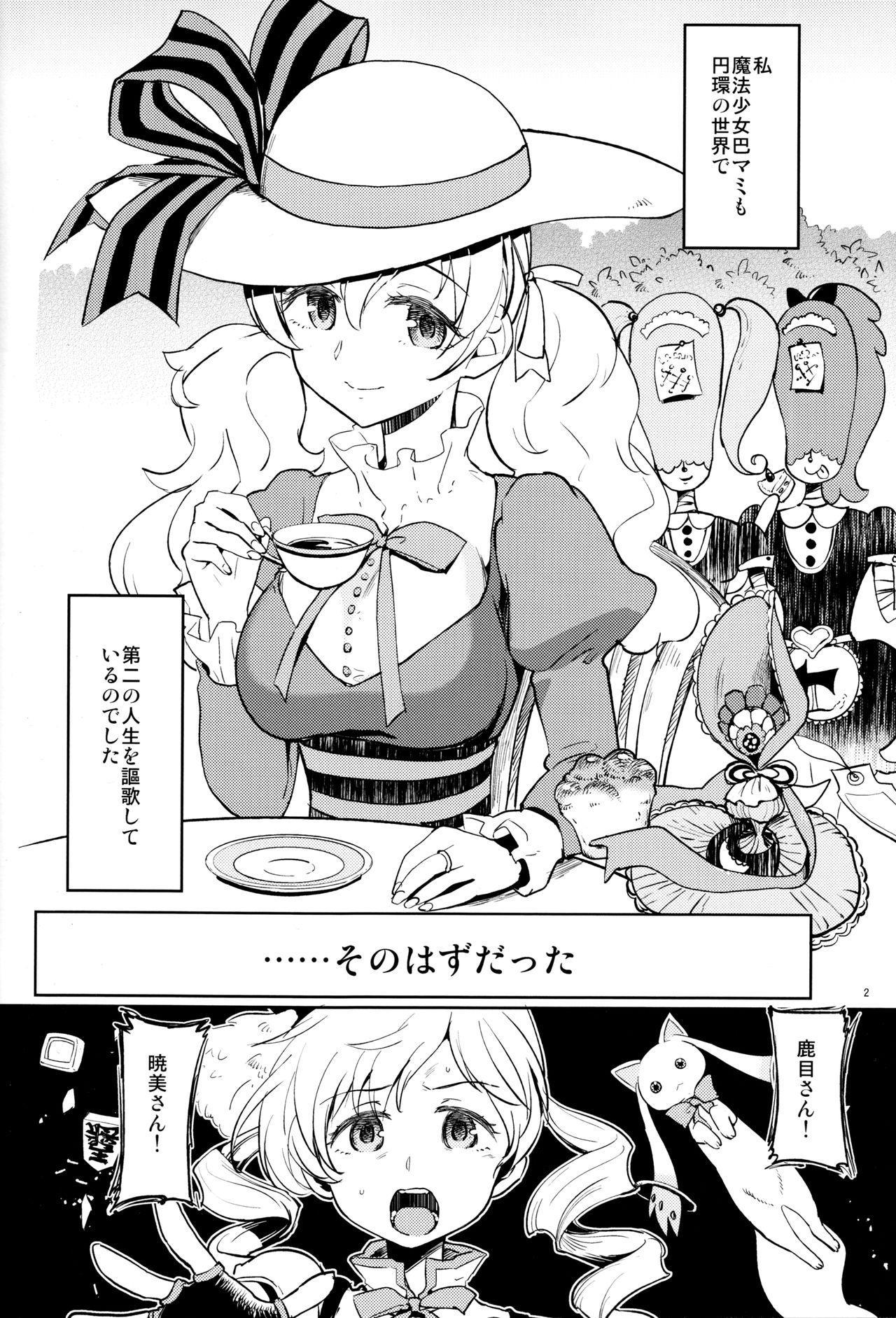 Tomoe Mami ni Sukuwaretai 3