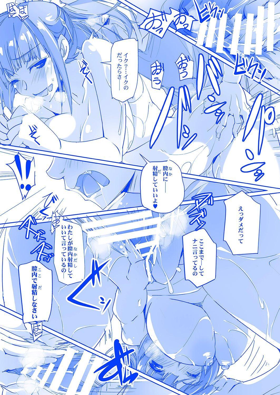 [RYU-SEKI-DO (Nagare Hyo-go)] Tawawa na C-chan -Geneki JK Bakunyuu Osanjimito Idol no Nama Okazu!- (Getsuyoubi no Tawawa) 18