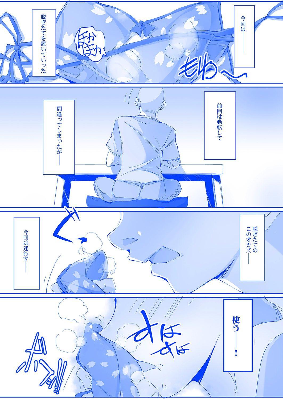 [RYU-SEKI-DO (Nagare Hyo-go)] Tawawa na C-chan -Geneki JK Bakunyuu Osanjimito Idol no Nama Okazu!- (Getsuyoubi no Tawawa) 1