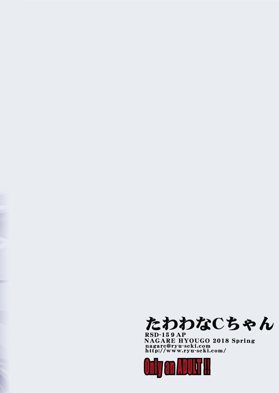 [RYU-SEKI-DO (Nagare Hyo-go)] Tawawa na C-chan -Geneki JK Bakunyuu Osanjimito Idol no Nama Okazu!- (Getsuyoubi no Tawawa) 22