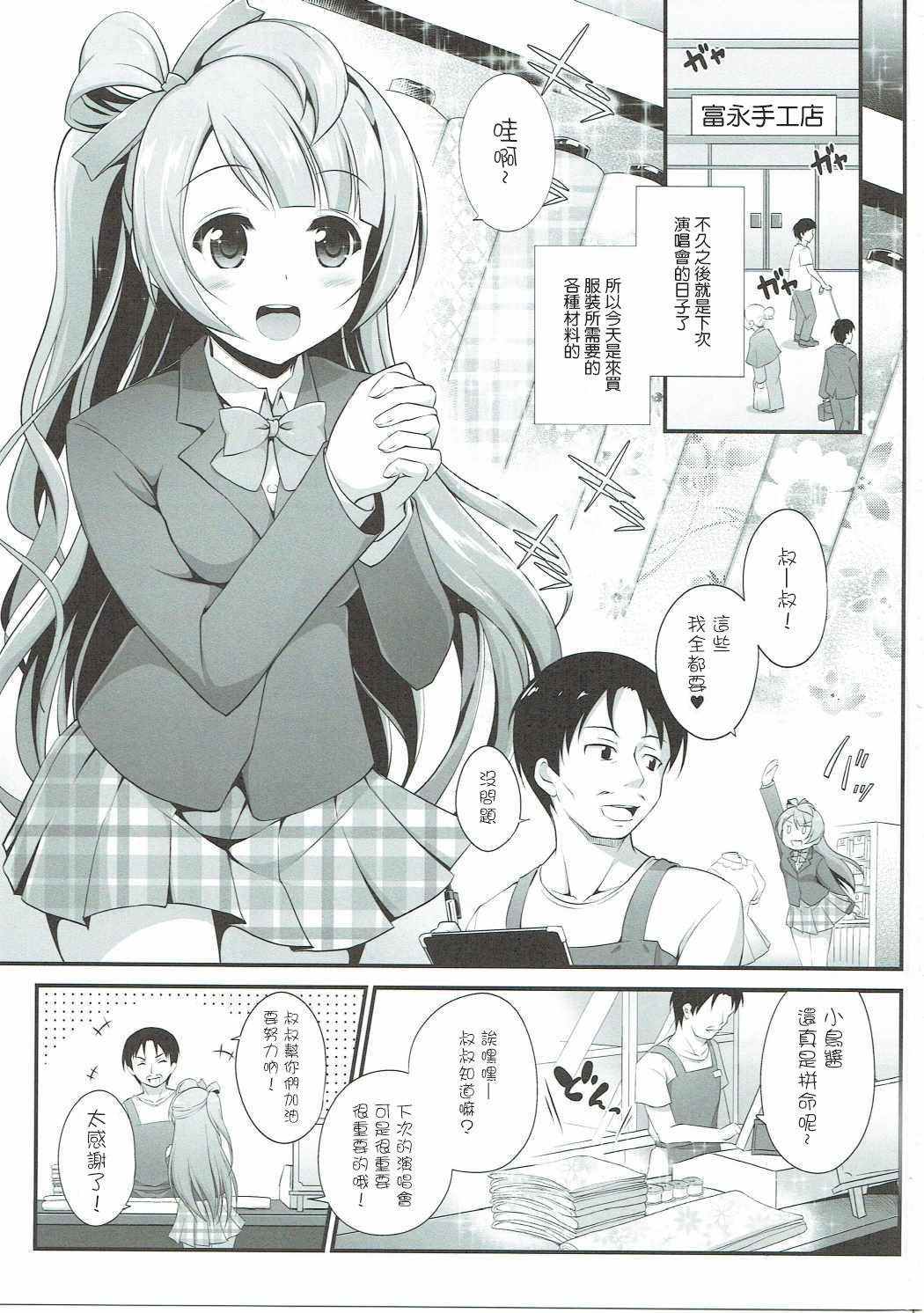 Ojisan no Onegai o Kotowarenai Kotori-chan 2