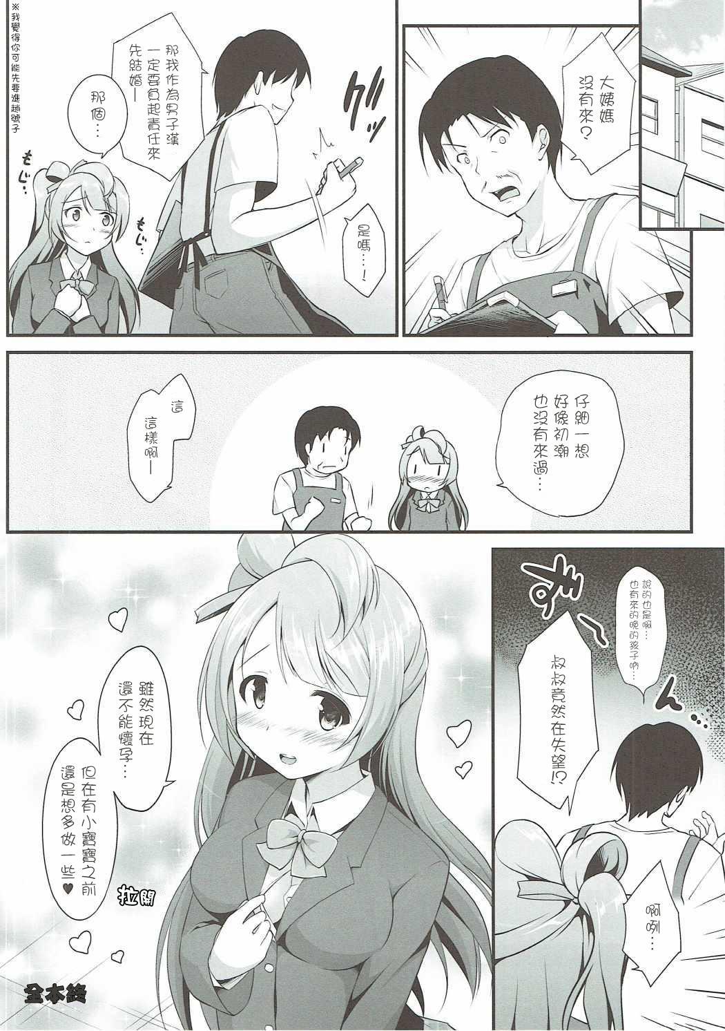 Ojisan no Onegai o Kotowarenai Kotori-chan 33