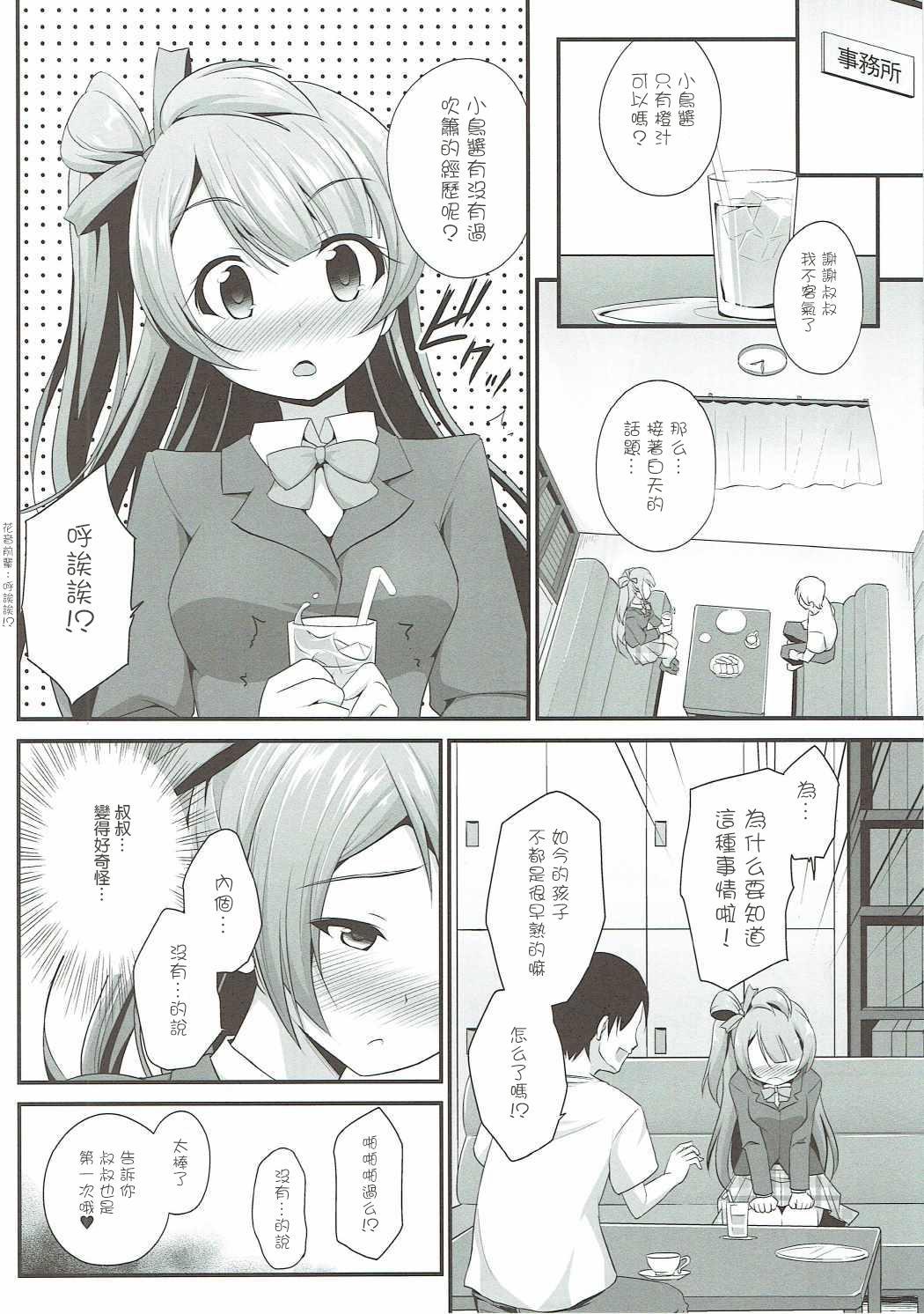 Ojisan no Onegai o Kotowarenai Kotori-chan 5
