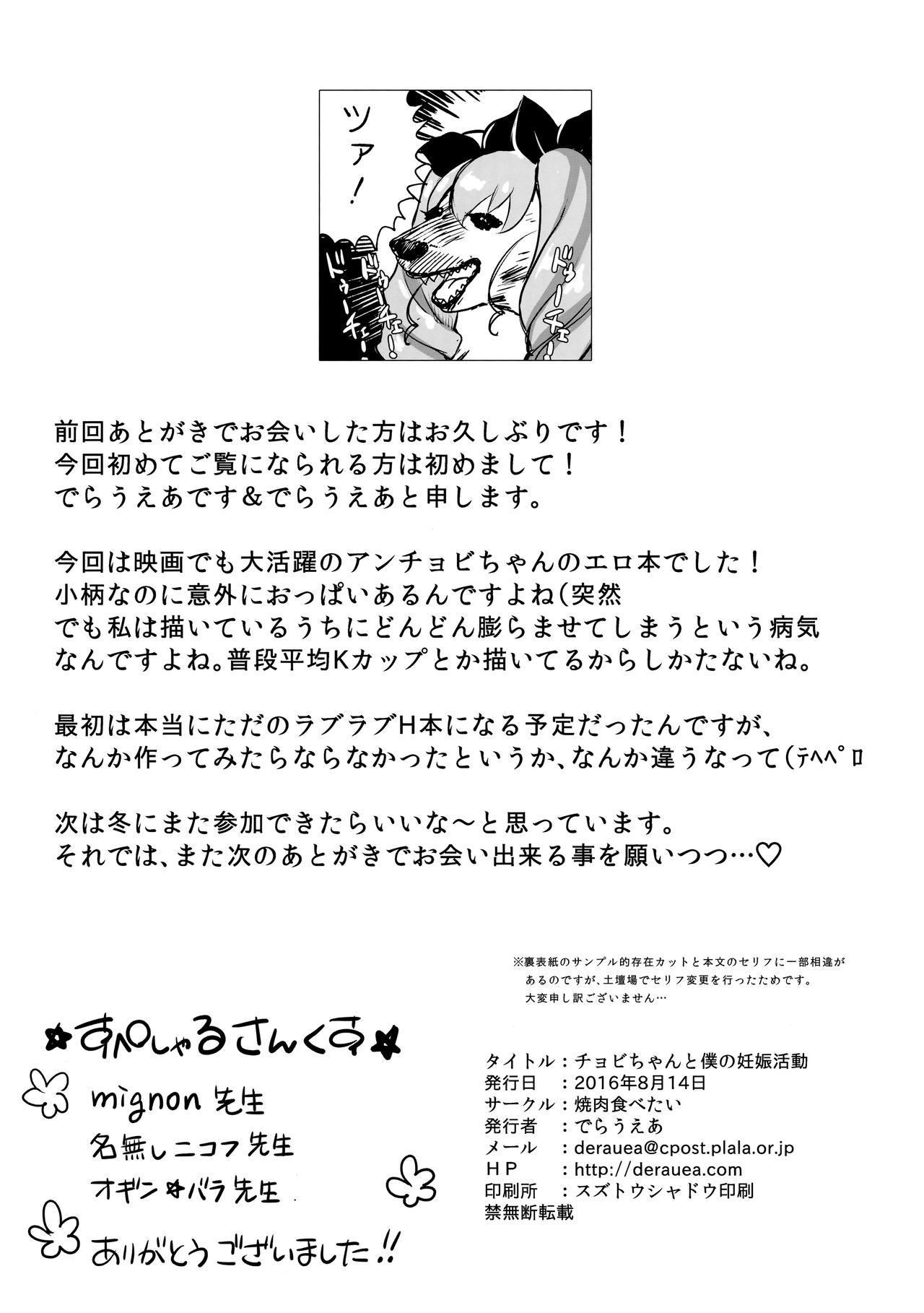 Chovy-chan to Boku no Ninshin Katsudou 25