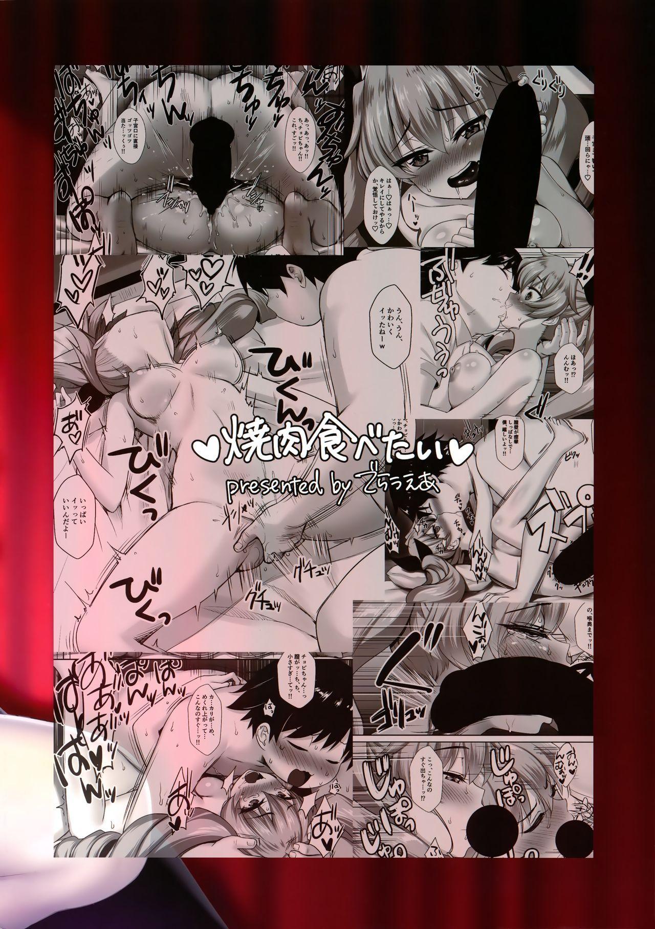 Chovy-chan to Boku no Ninshin Katsudou 27