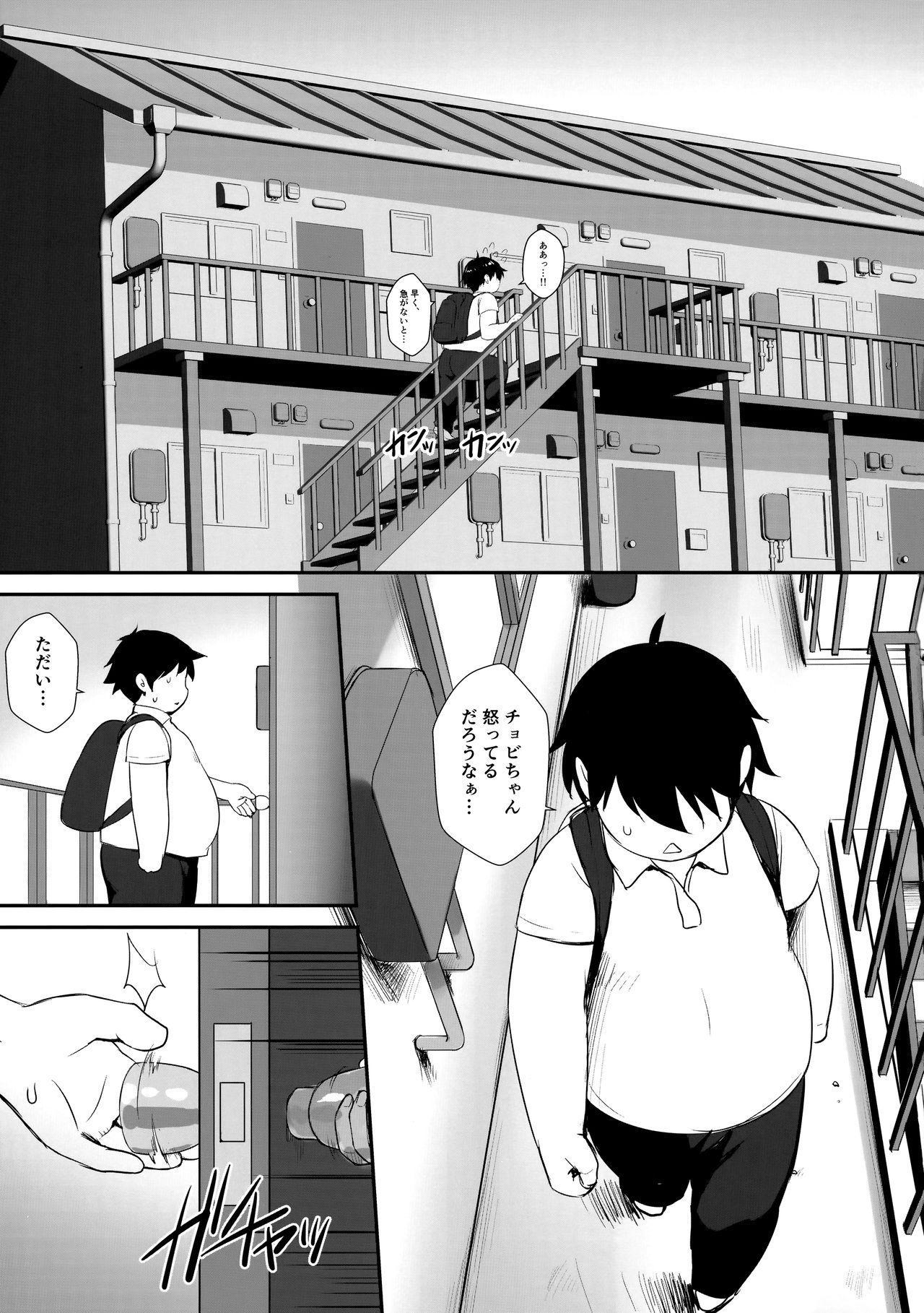 Chovy-chan to Boku no Ninshin Katsudou 2