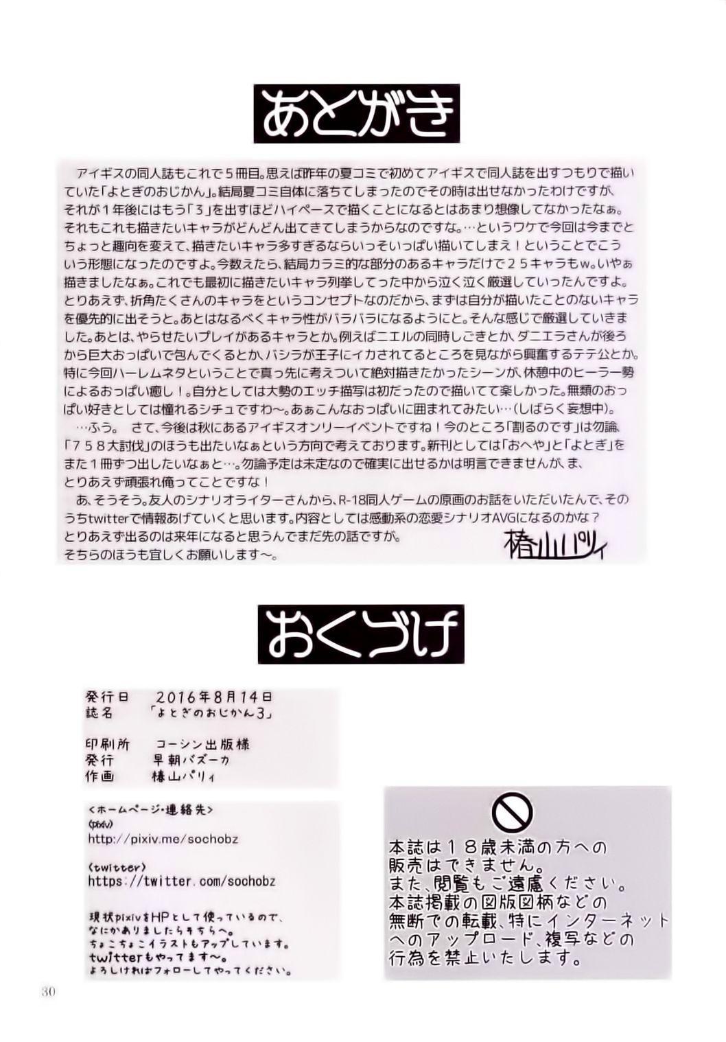 Yotogi no Ojikan 3 28