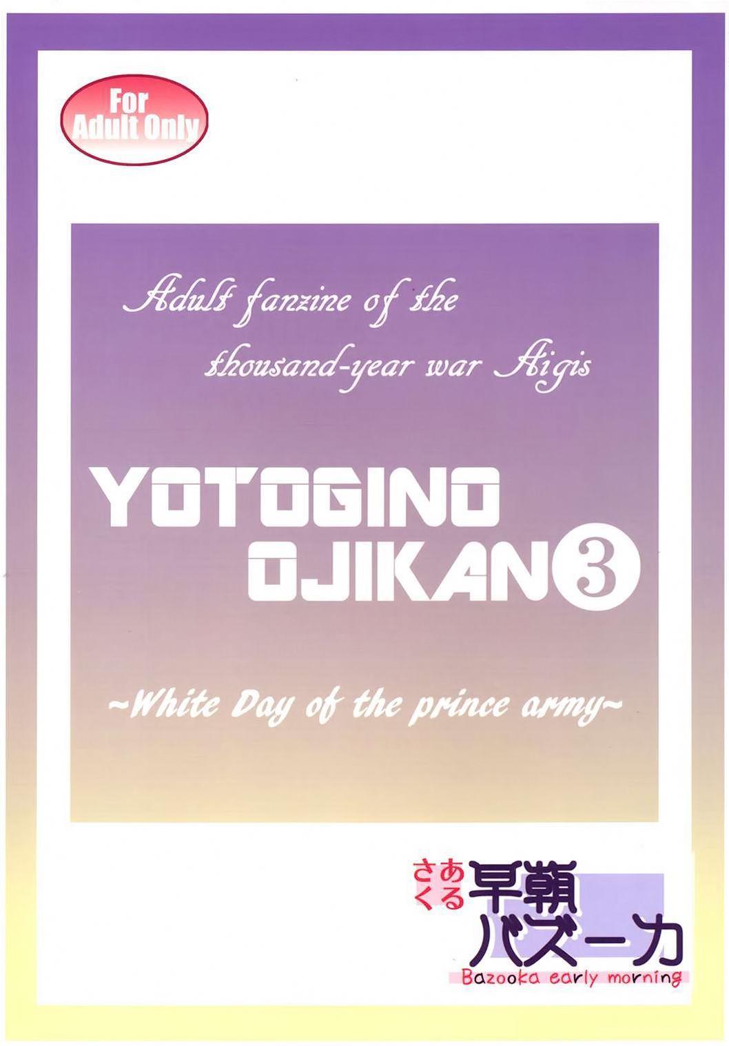 Yotogi no Ojikan 3 29