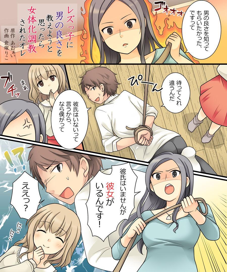 Leskko ni Otoko no Yosa o Oshieyou to Shitara Nyotaika Choukyou Sareta Ore 1
