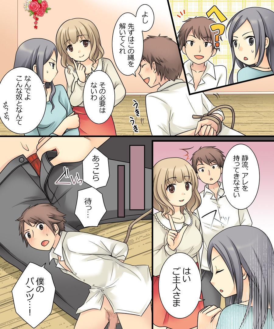 Leskko ni Otoko no Yosa o Oshieyou to Shitara Nyotaika Choukyou Sareta Ore 3