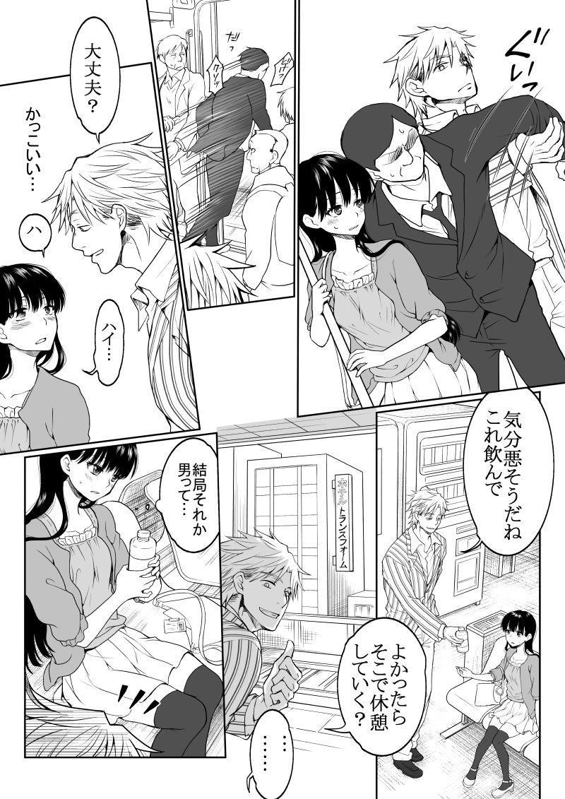 InCha ga Onna ni Natte Chikan Saretemita 6