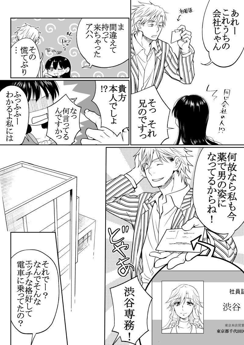 InCha ga Onna ni Natte Chikan Saretemita 7