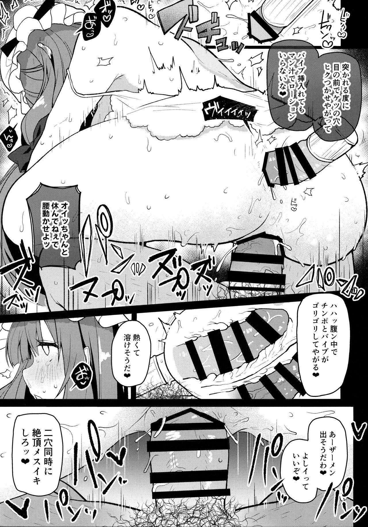 Dosukebe Pet no Patchouli to Gachihame Honki Koubi Shichaimashita 17