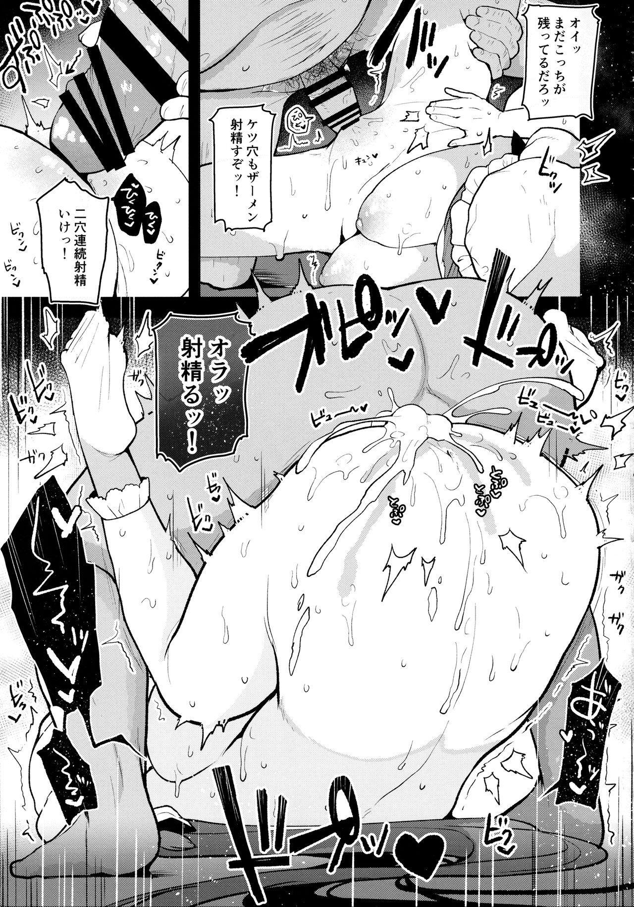 Dosukebe Pet no Patchouli to Gachihame Honki Koubi Shichaimashita 19