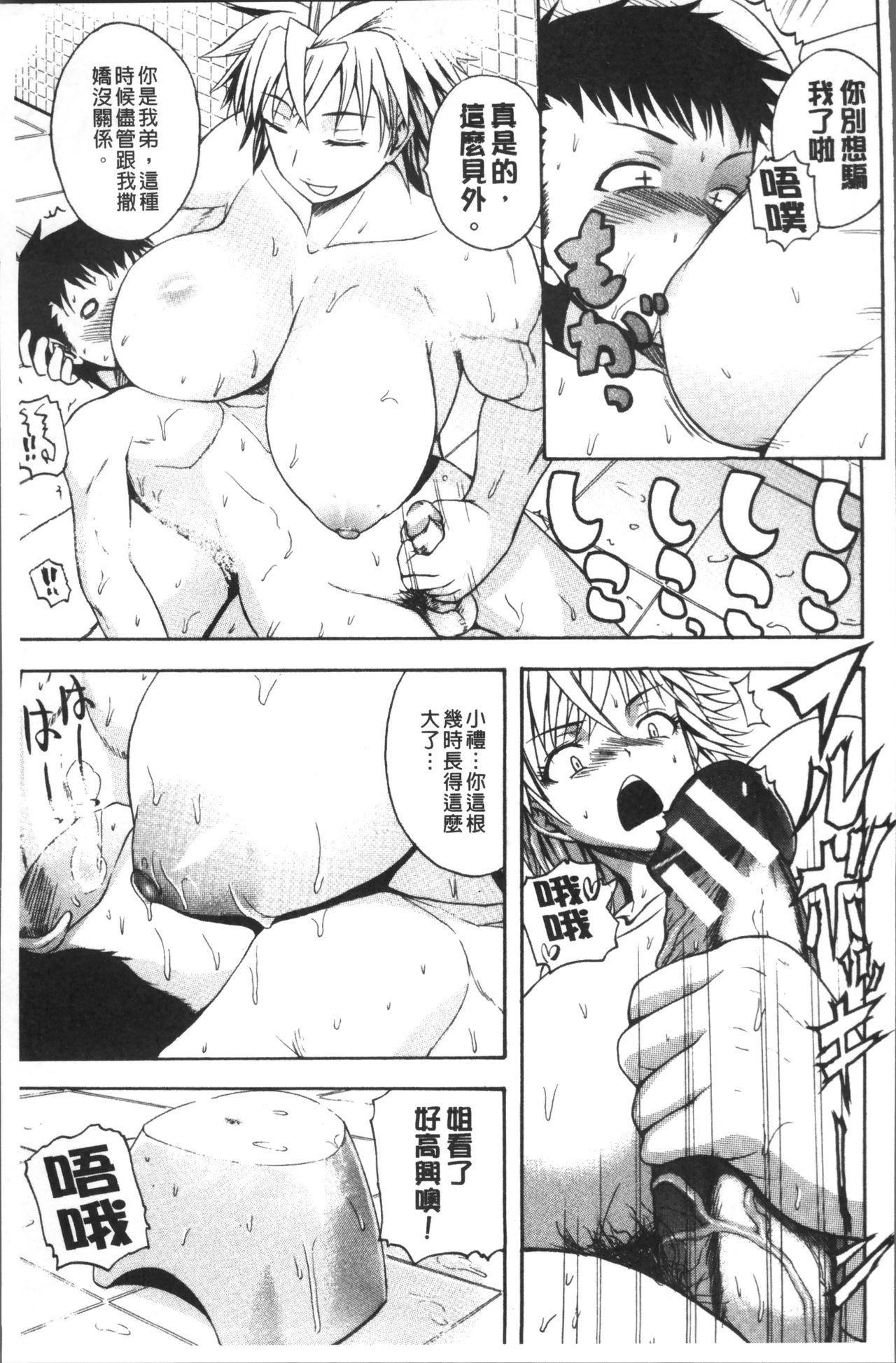 Monzetsu Taigatame 134