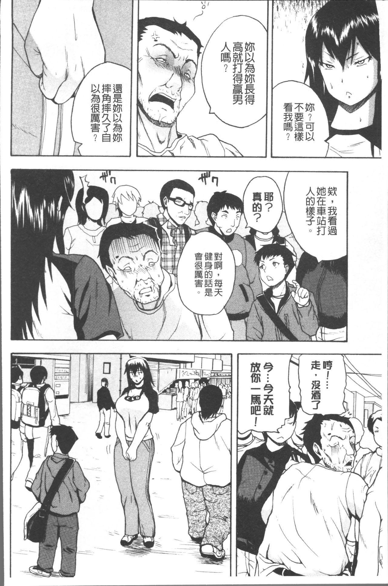 Monzetsu Taigatame 147