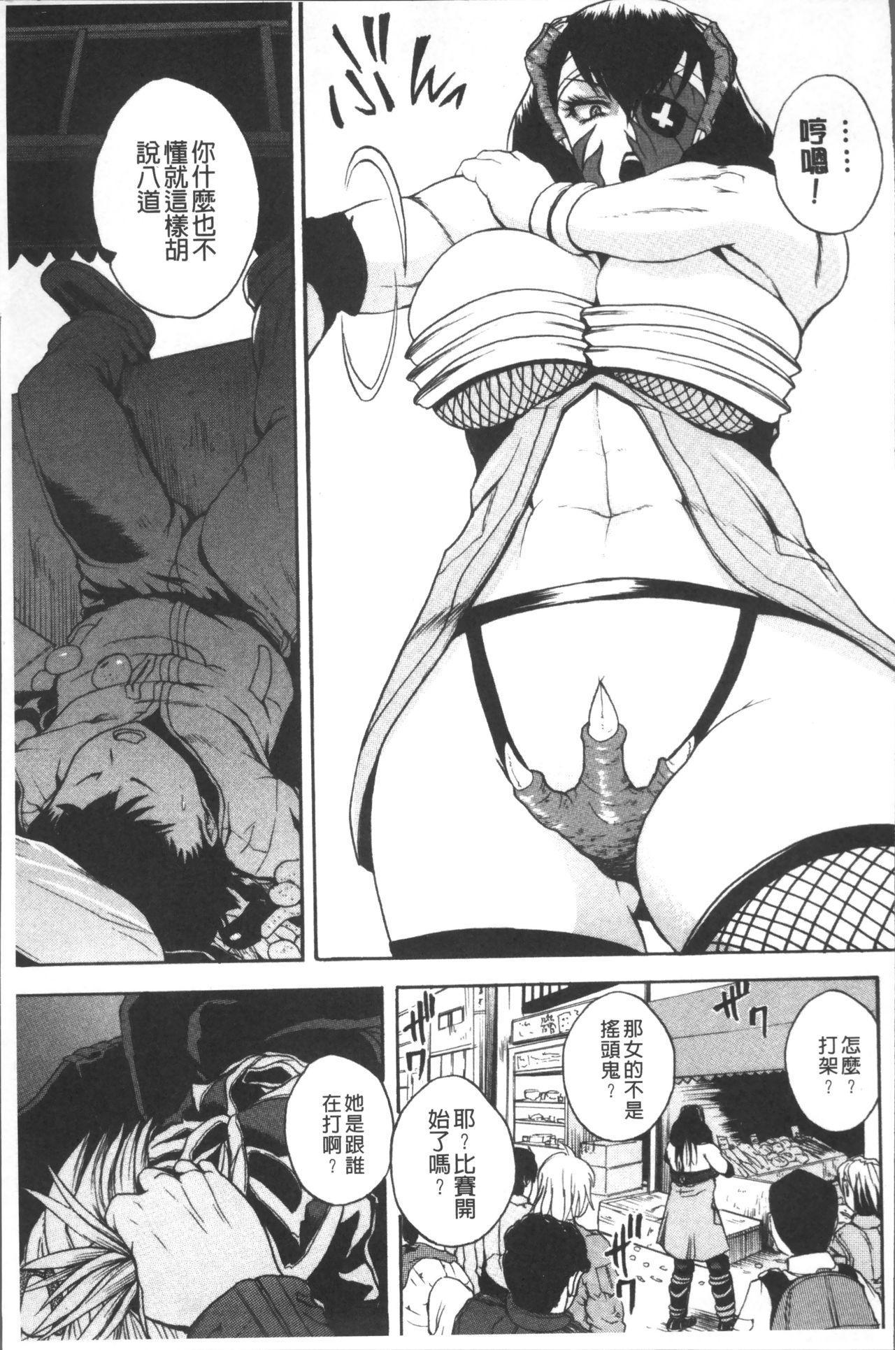 Monzetsu Taigatame 154
