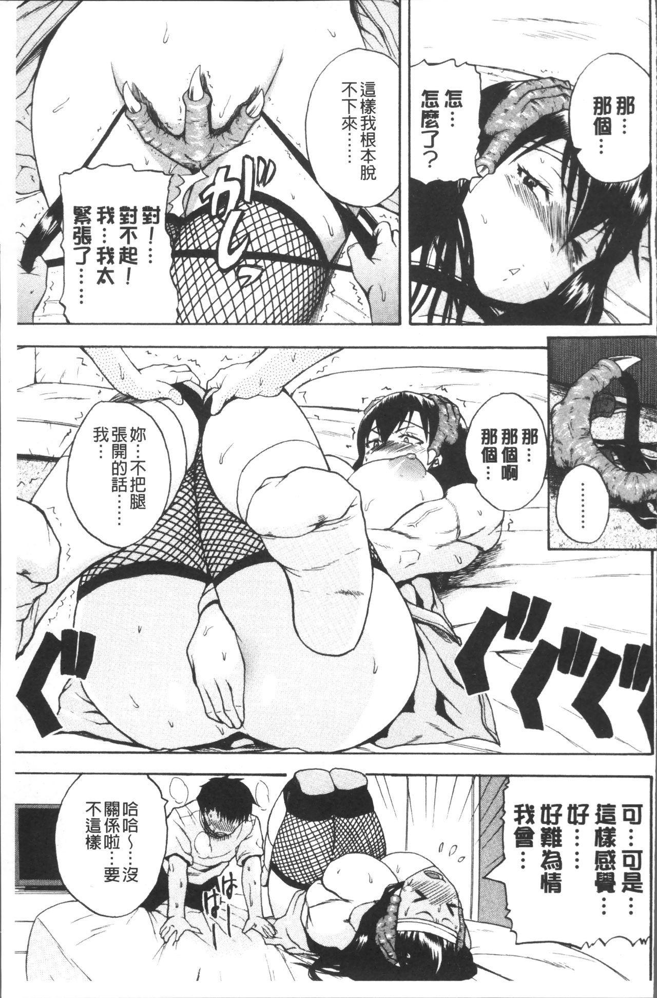 Monzetsu Taigatame 172