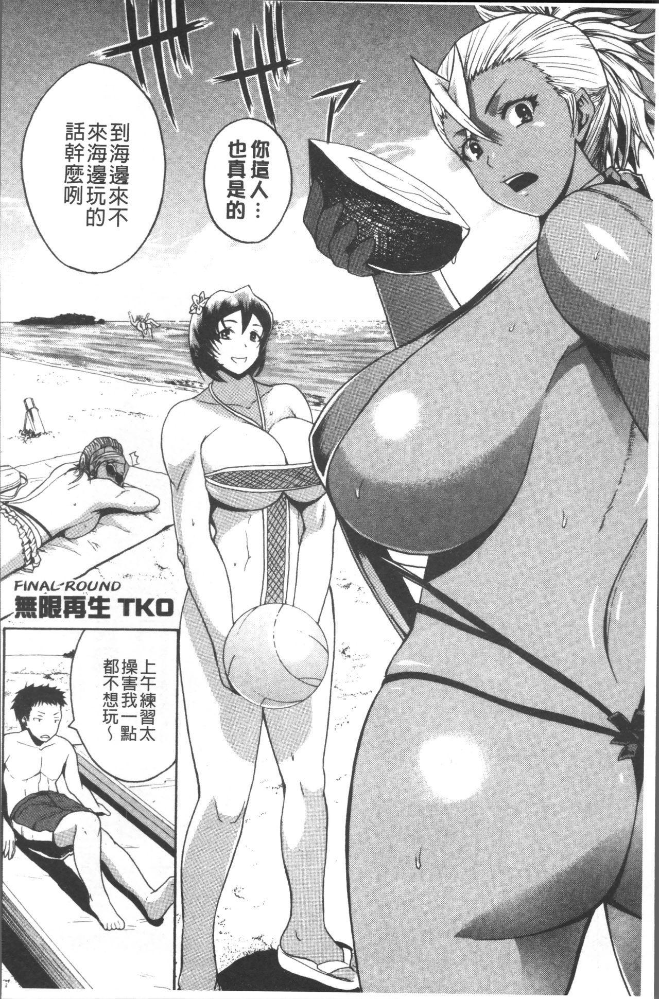 Monzetsu Taigatame 183