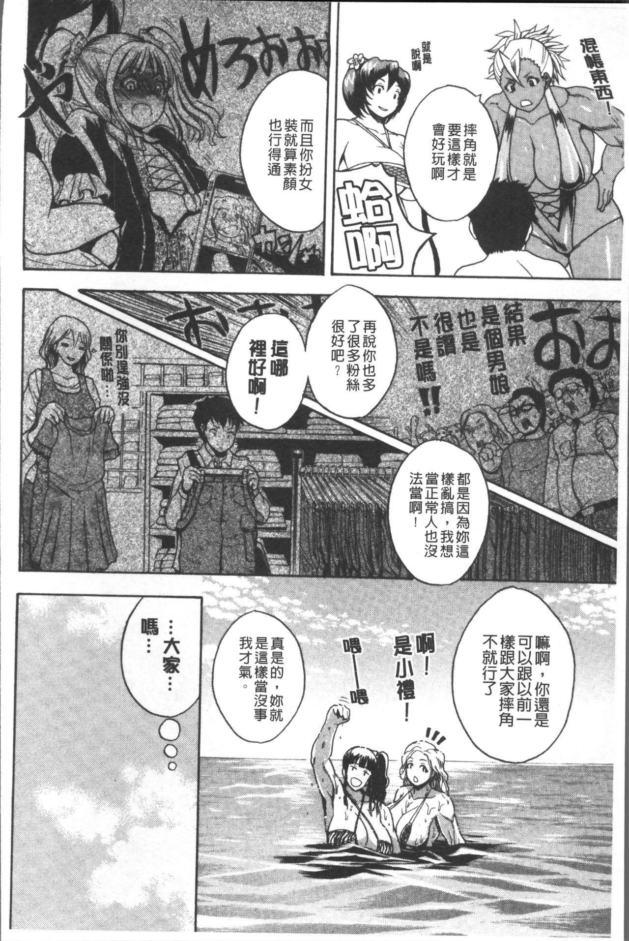 Monzetsu Taigatame 185