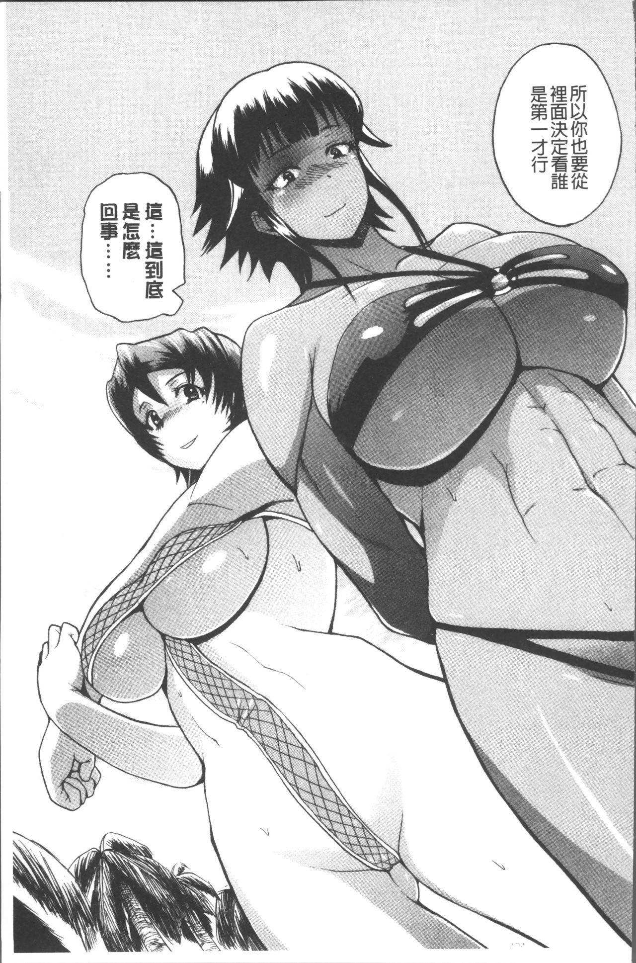Monzetsu Taigatame 192