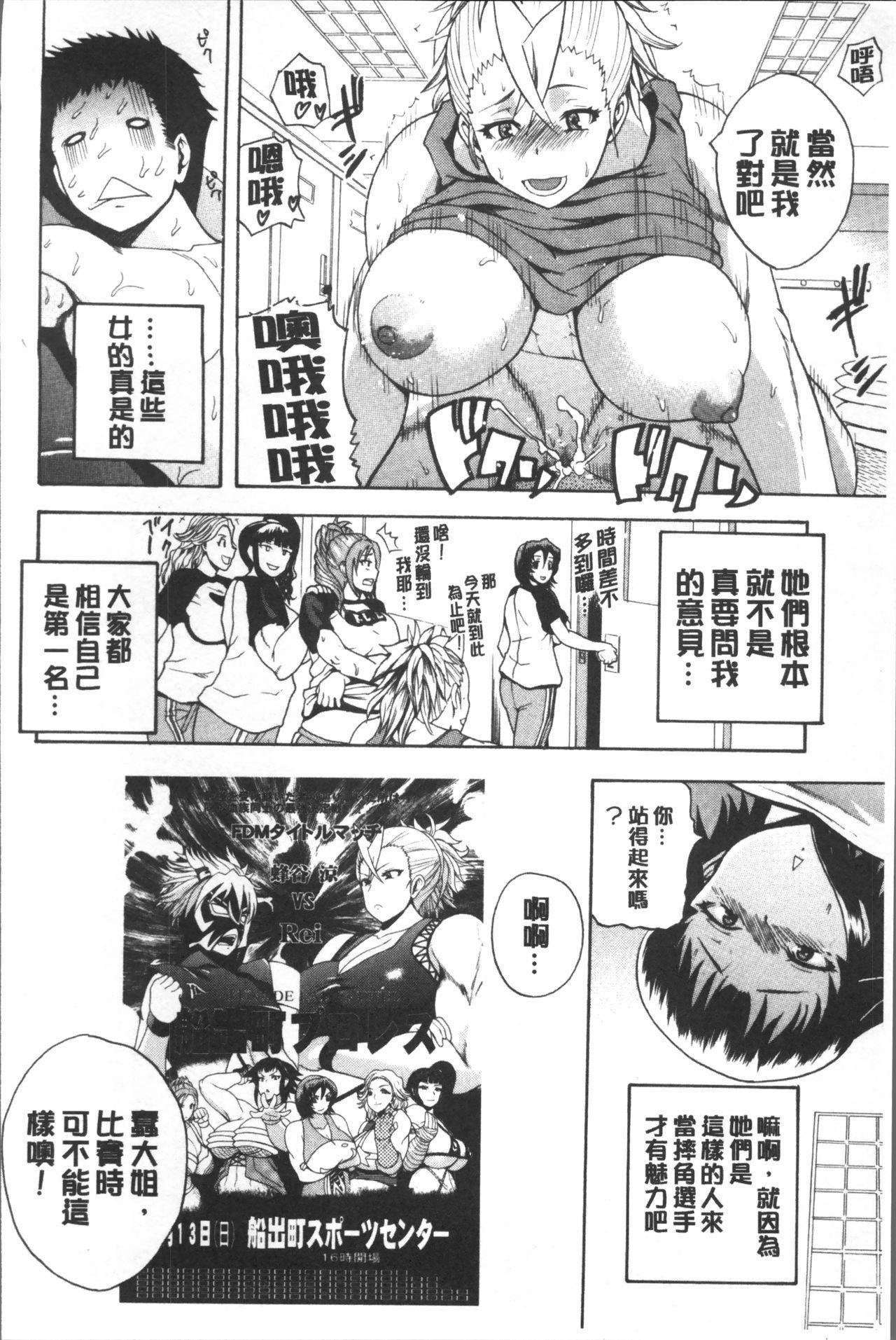 Monzetsu Taigatame 213
