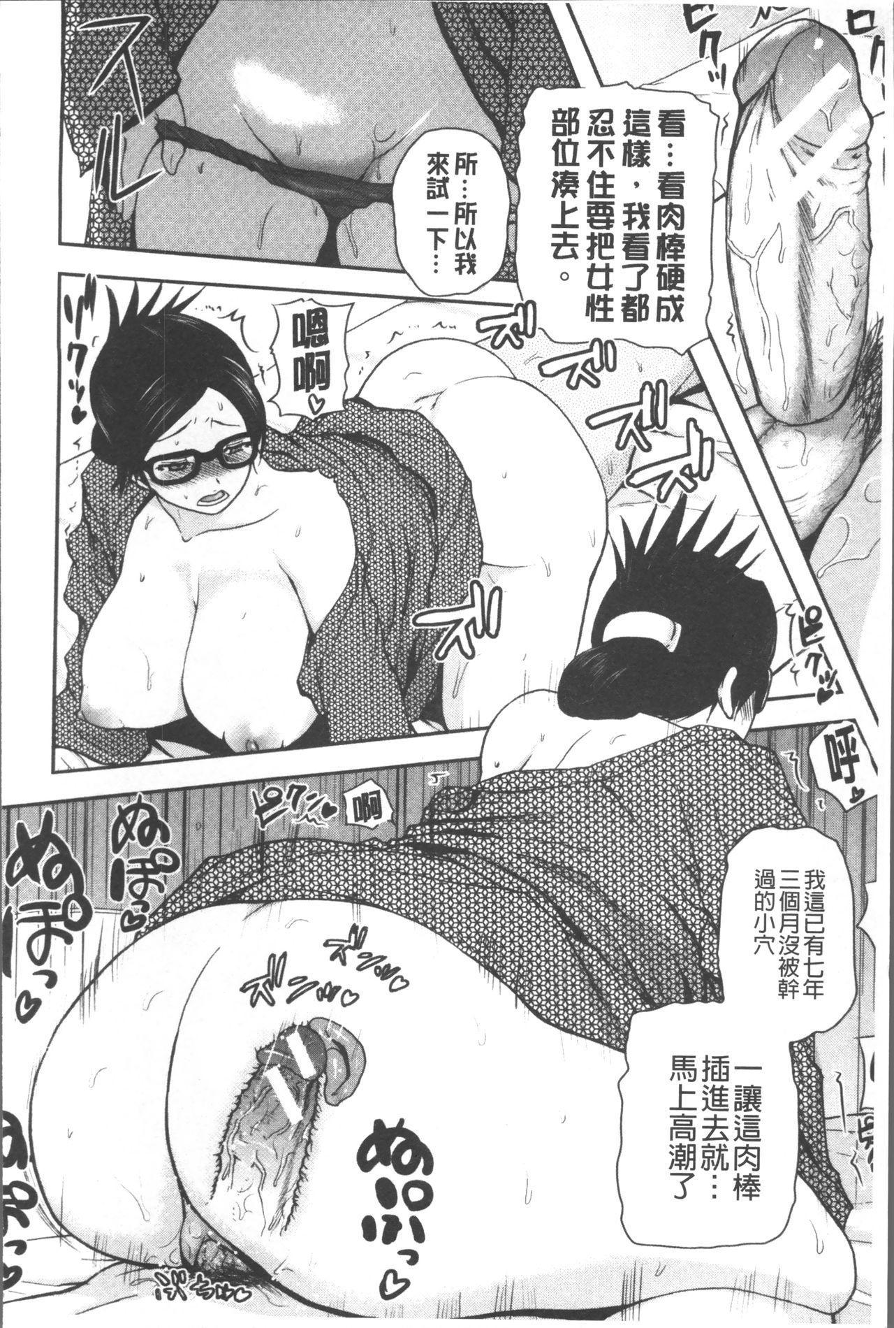 Monzetsu Taigatame 218