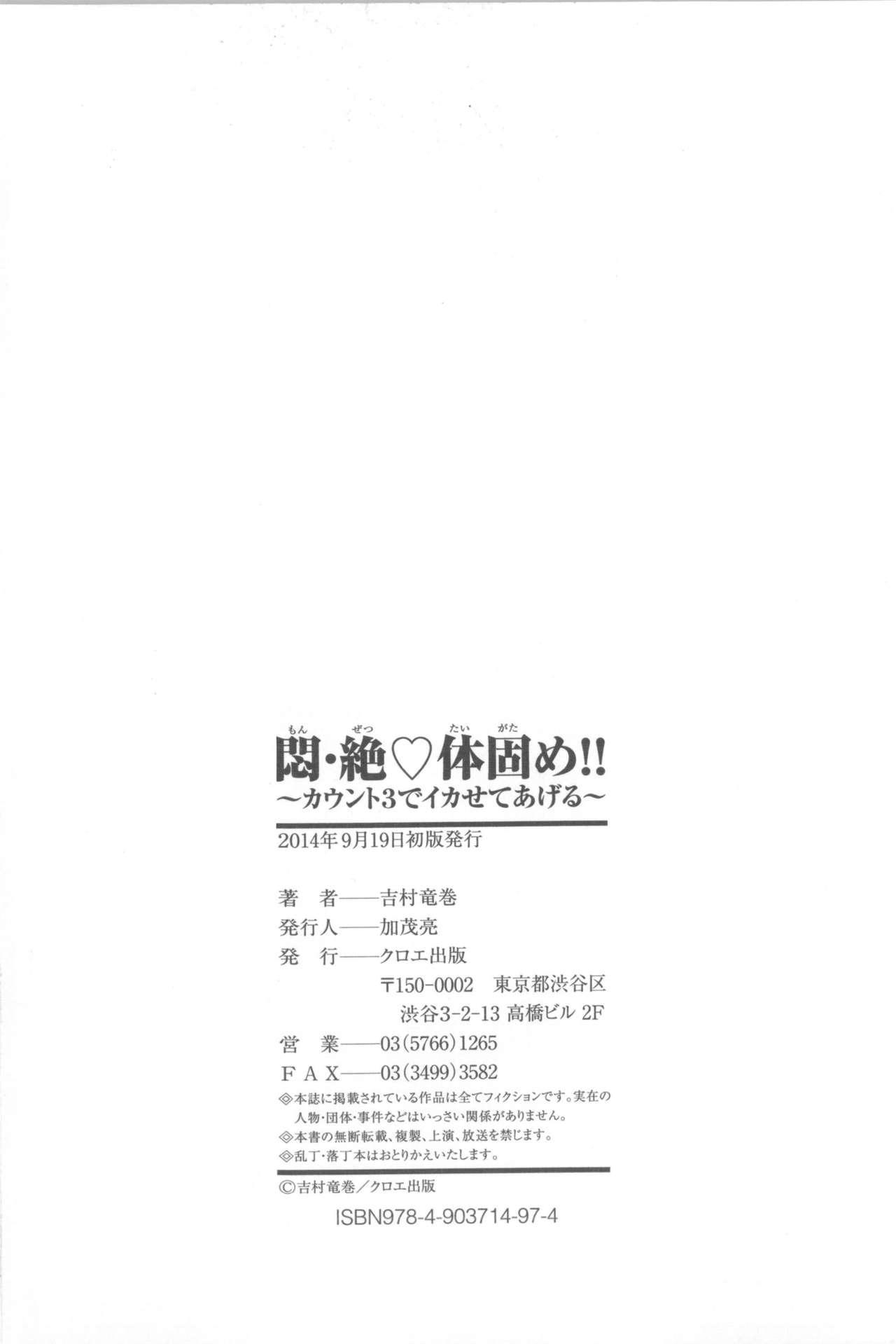 Monzetsu Taigatame 231
