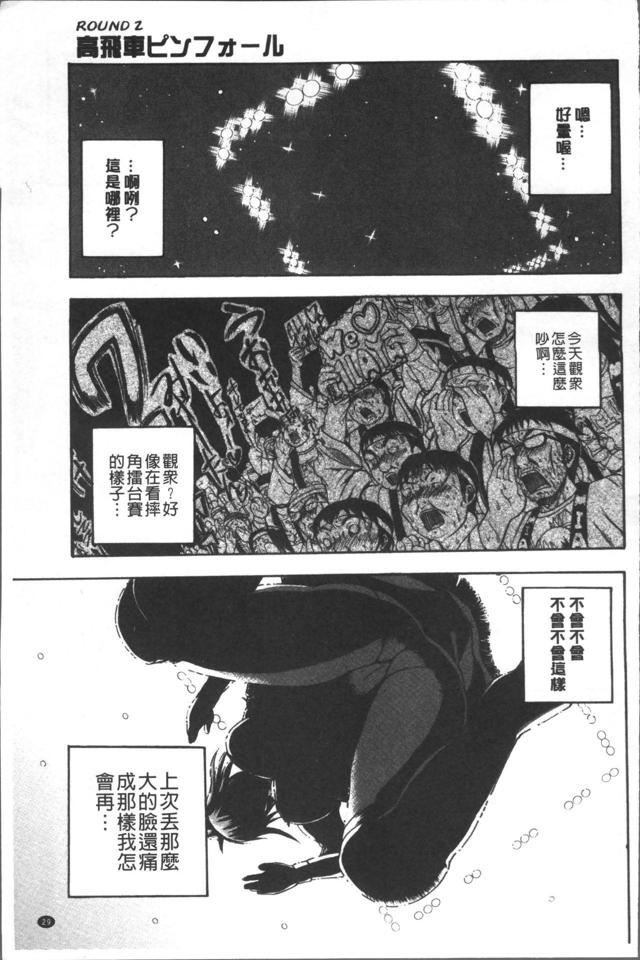 Monzetsu Taigatame 34