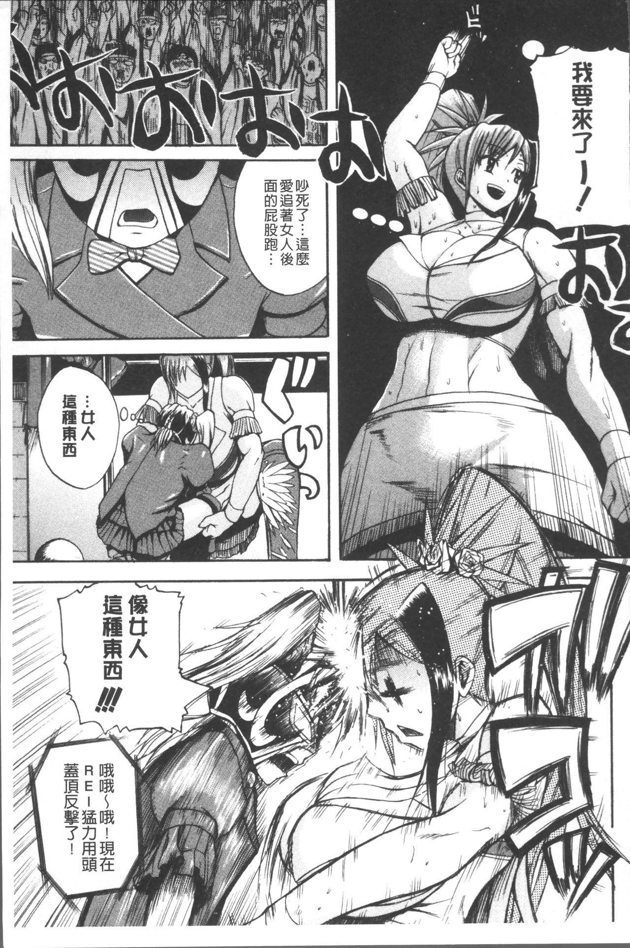 Monzetsu Taigatame 40