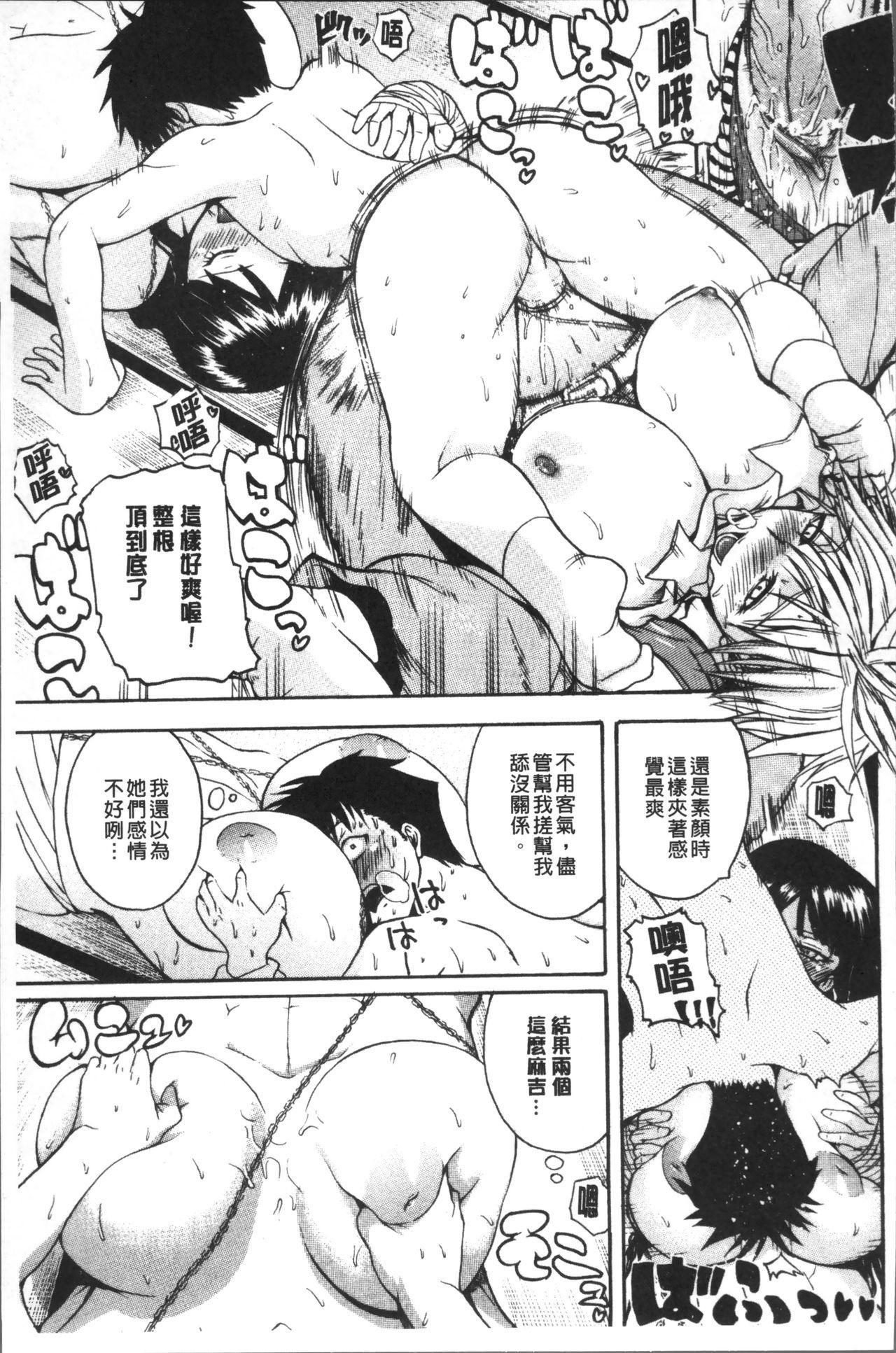 Monzetsu Taigatame 94