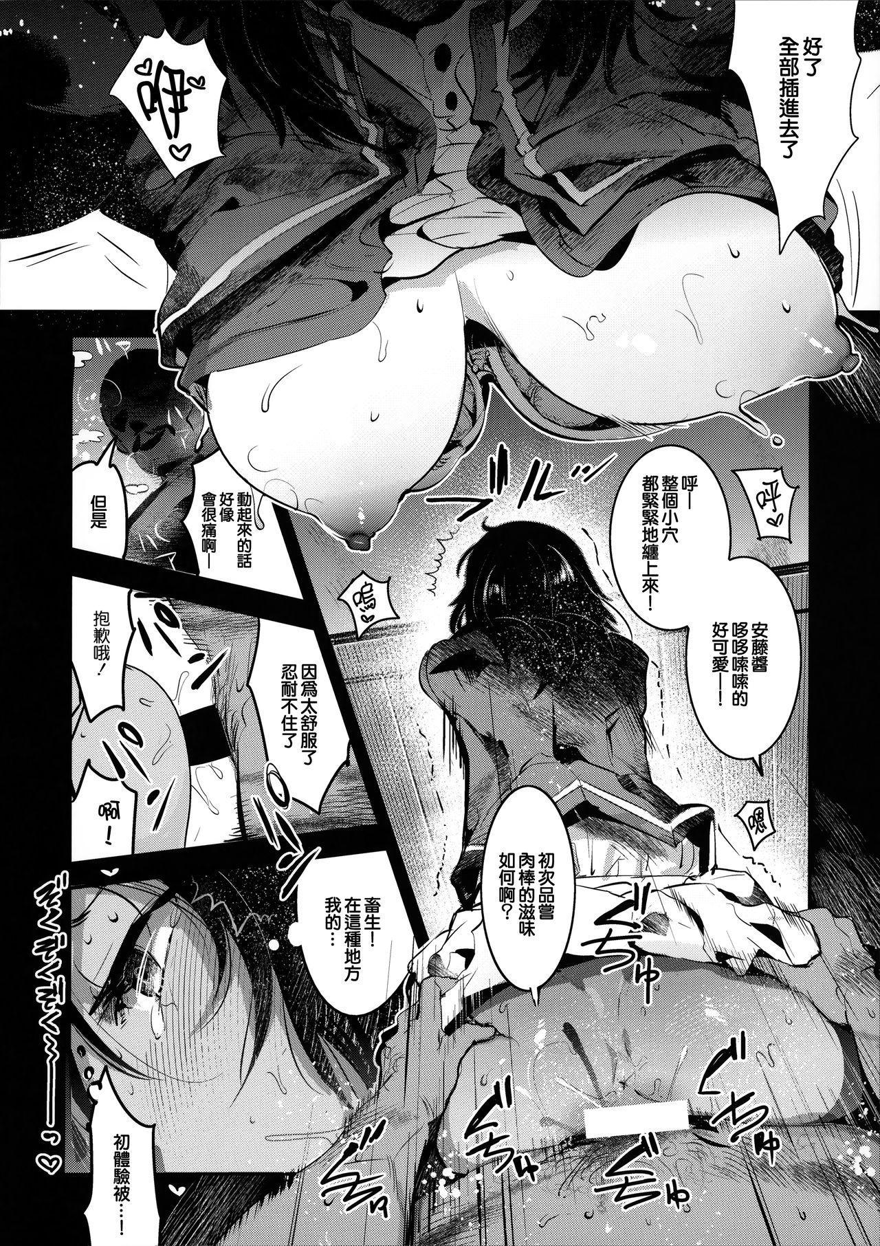 GirlPan Rakugakichou 6 11