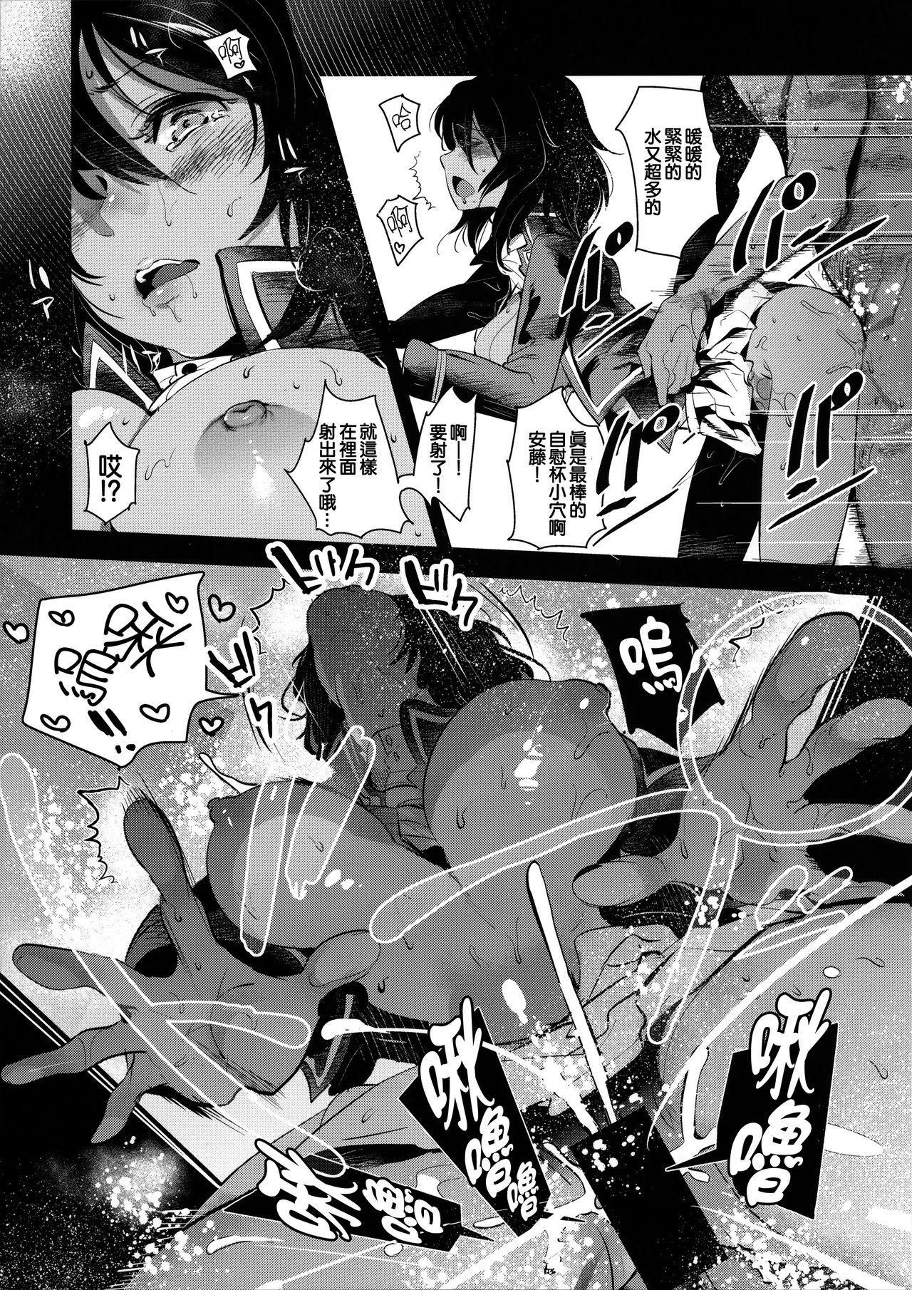GirlPan Rakugakichou 6 12