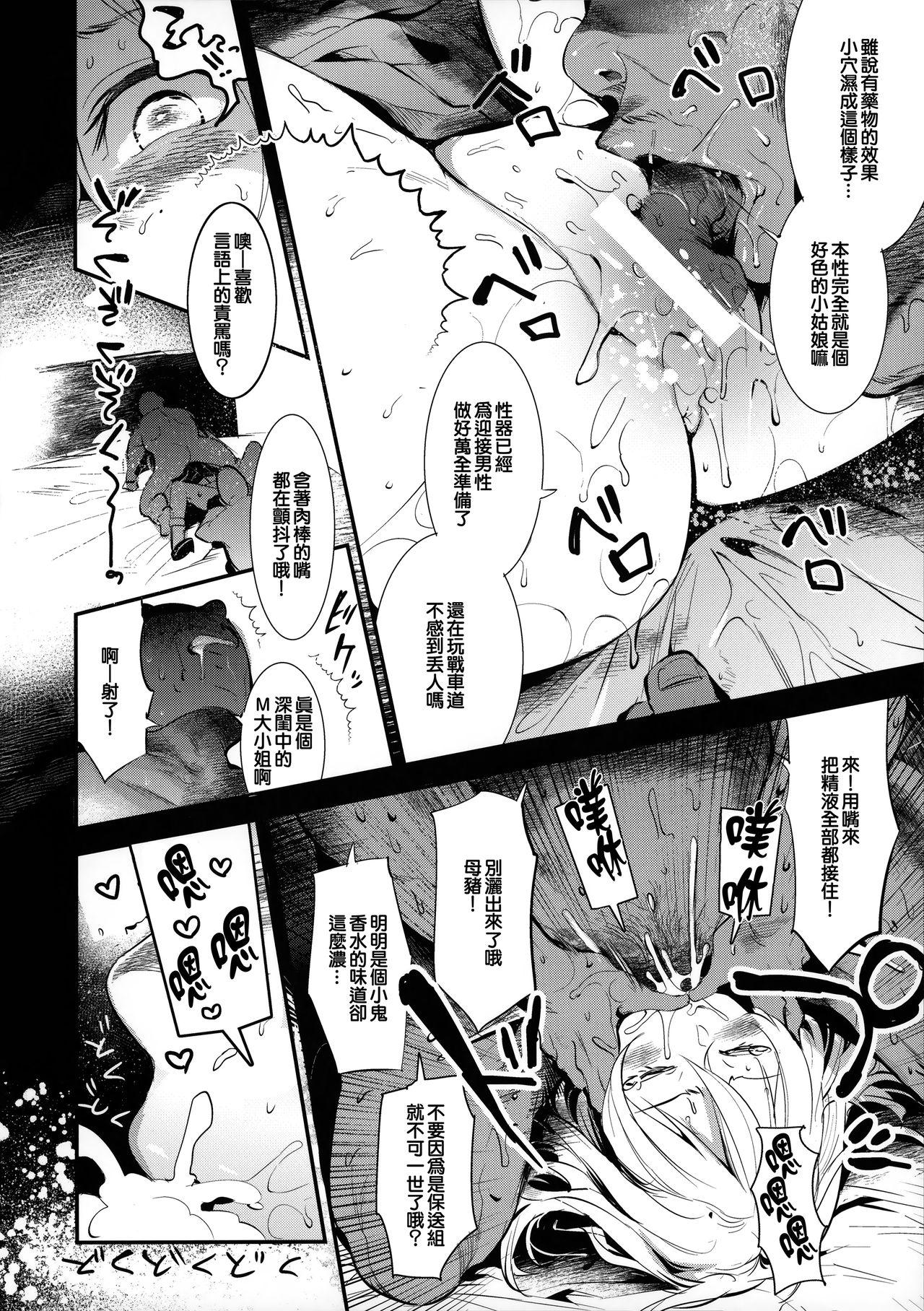 GirlPan Rakugakichou 6 15