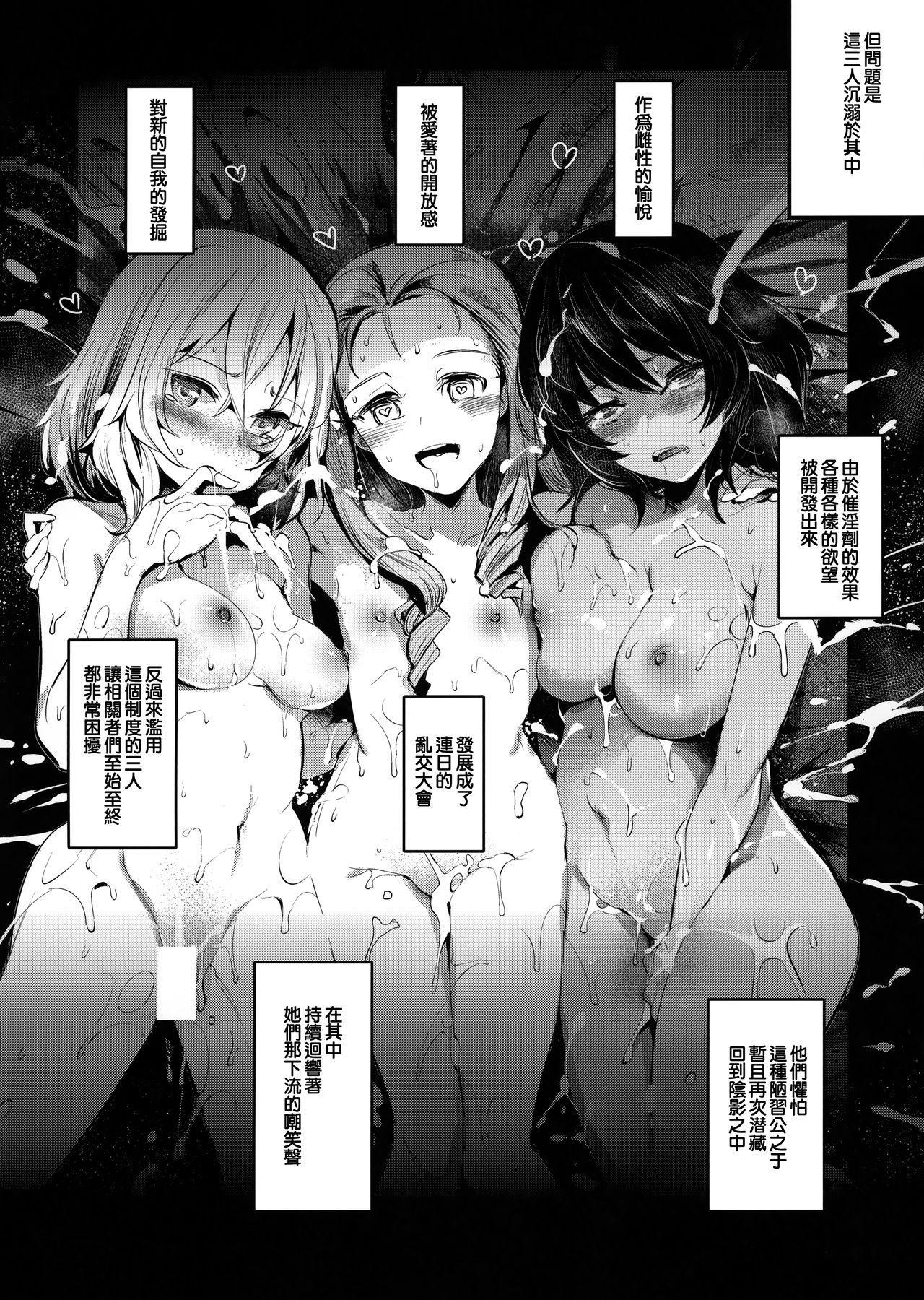 GirlPan Rakugakichou 6 25