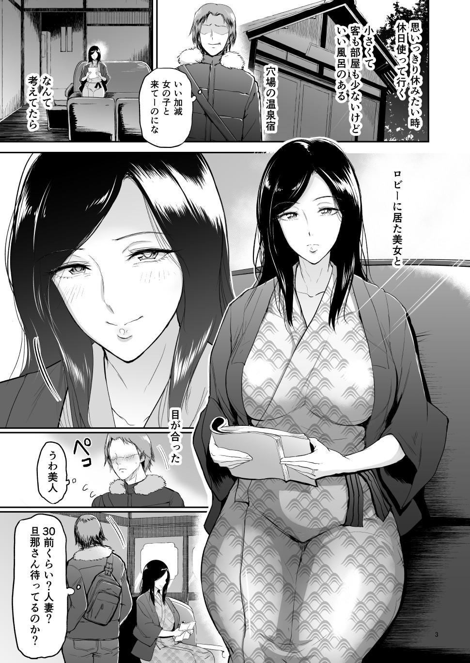 [yogurt (bifidus)] Furin Takuran Onsen -Sakaki Taeko-san no Hinichijou 1