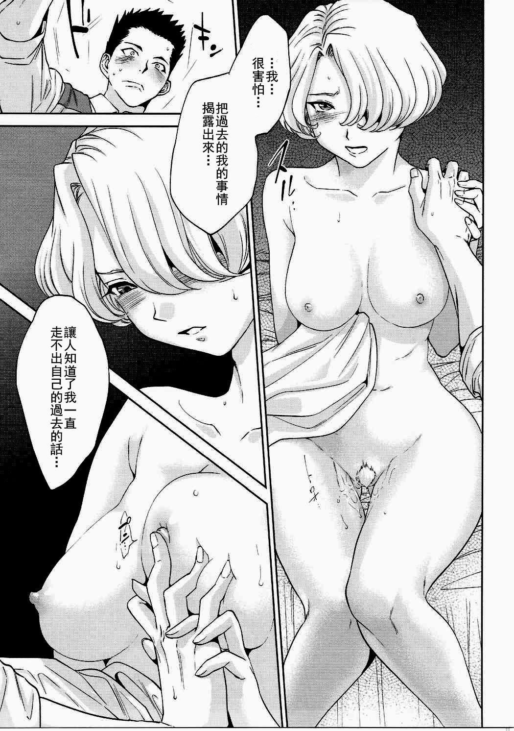 Hana mo Hajirau 8