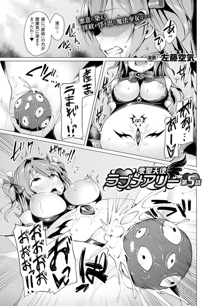 Aisei Tenshi Love Mary Ch. 5 0