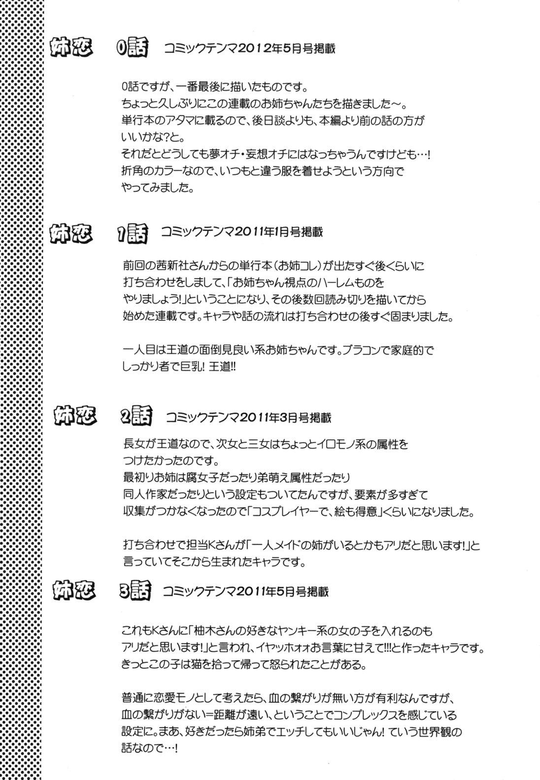 Ane-Koi 131