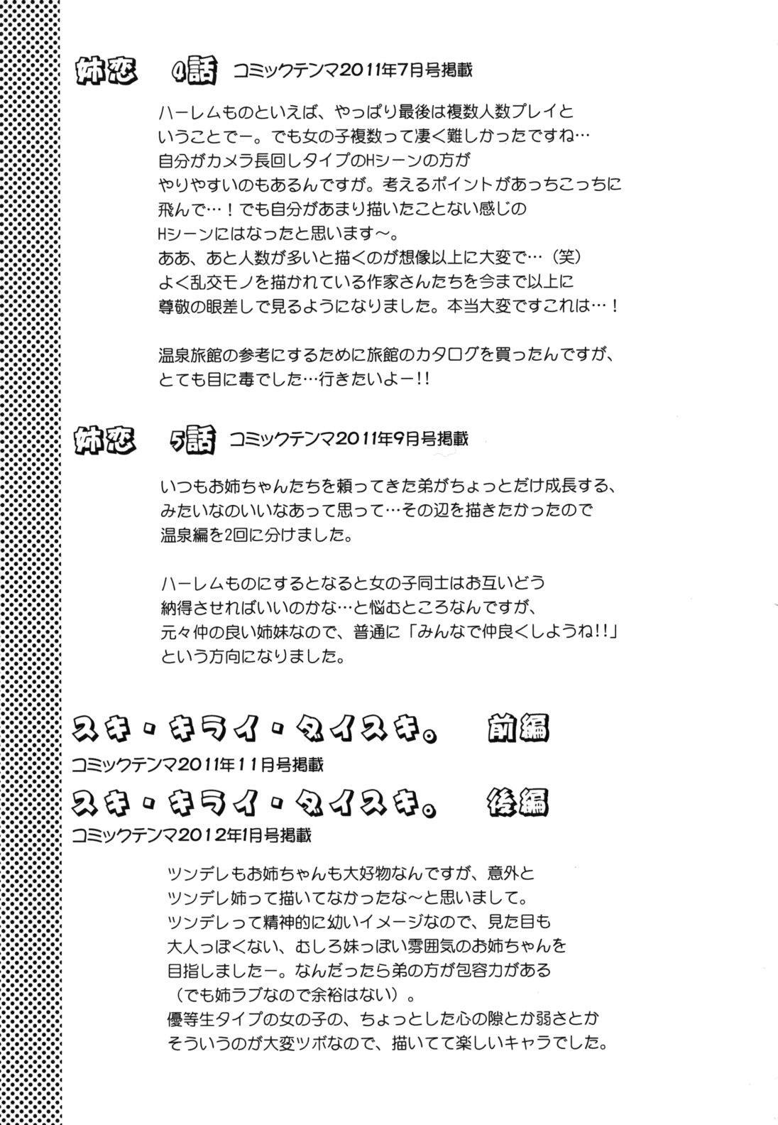 Ane-Koi 181